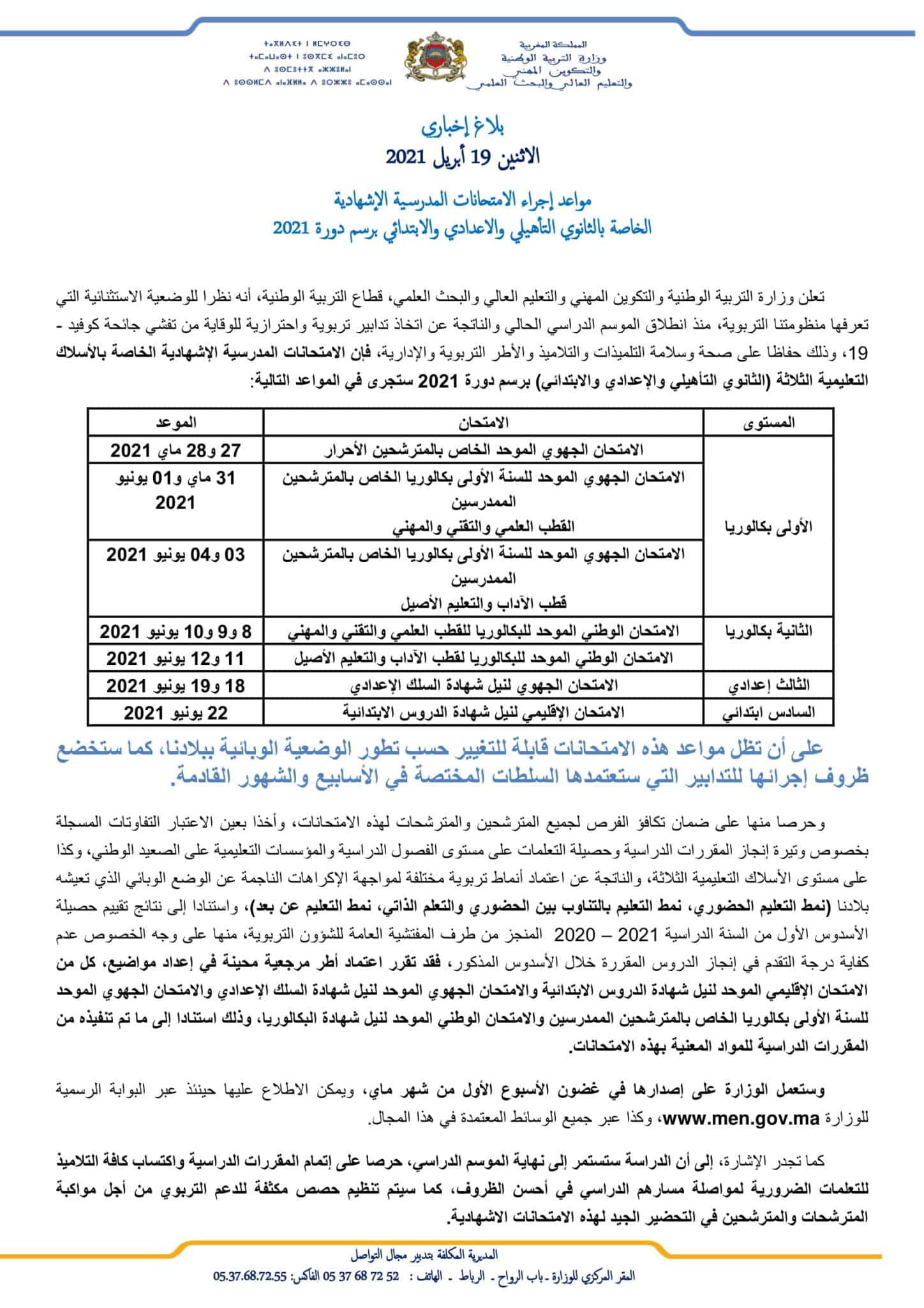 com19 1 scaled تاريخ اجتياز الامتحان الوطني والجهوي 2021