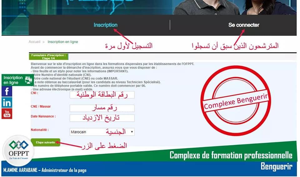 inscription ofppt ista ita 1 Inscription OFPPT التسجيل في التكوين المهني 2022/2021
