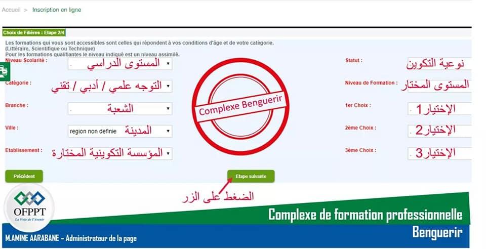 inscription ofppt ista ita 2 Inscription OFPPT التسجيل في التكوين المهني 2022/2021