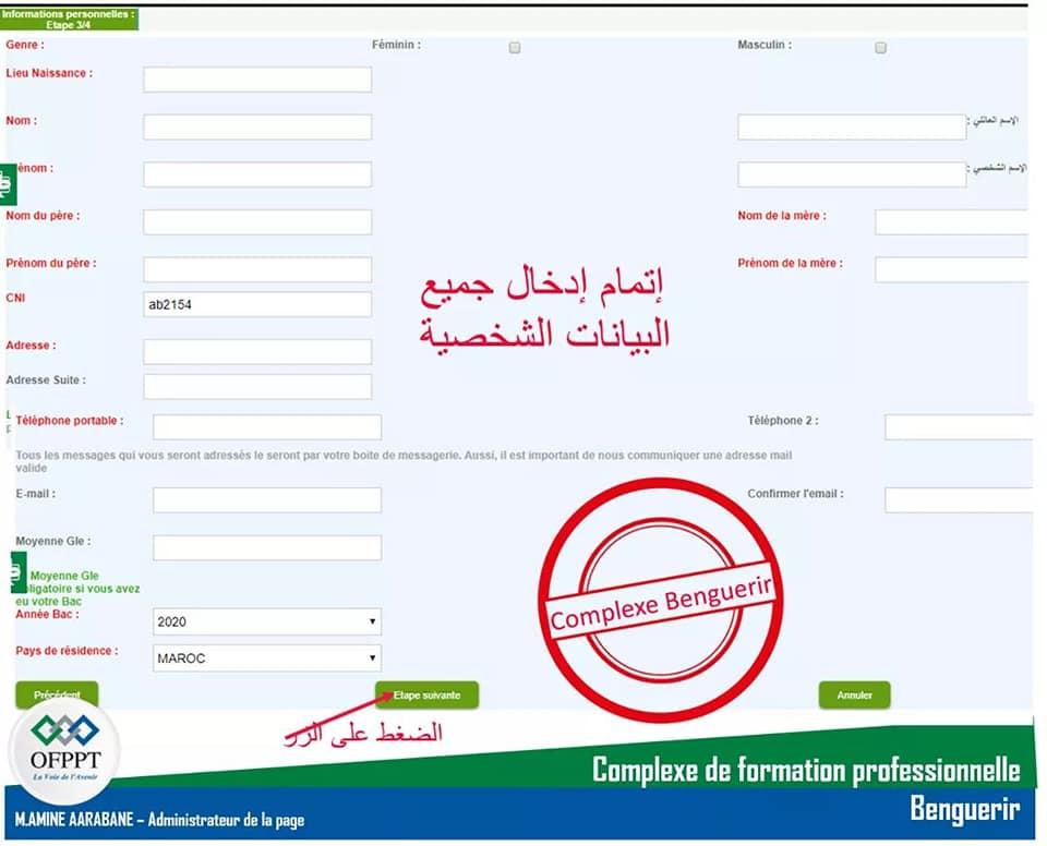 inscription ofppt ista ita 3 Inscription OFPPT التسجيل في التكوين المهني 2022/2021