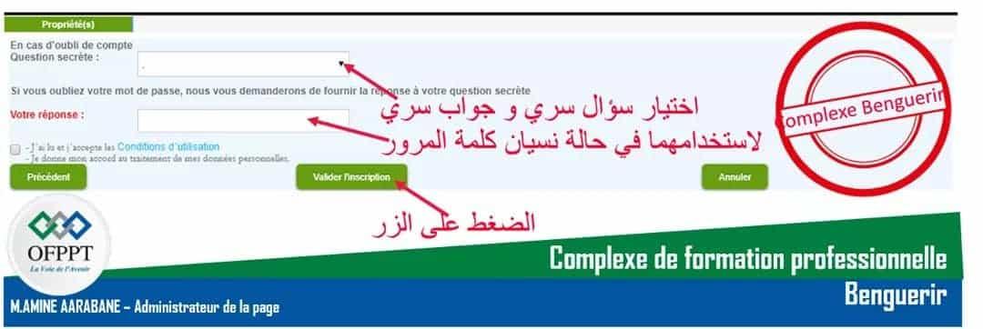 inscription ofppt ista ita 4 Inscription OFPPT التسجيل في التكوين المهني 2022/2021