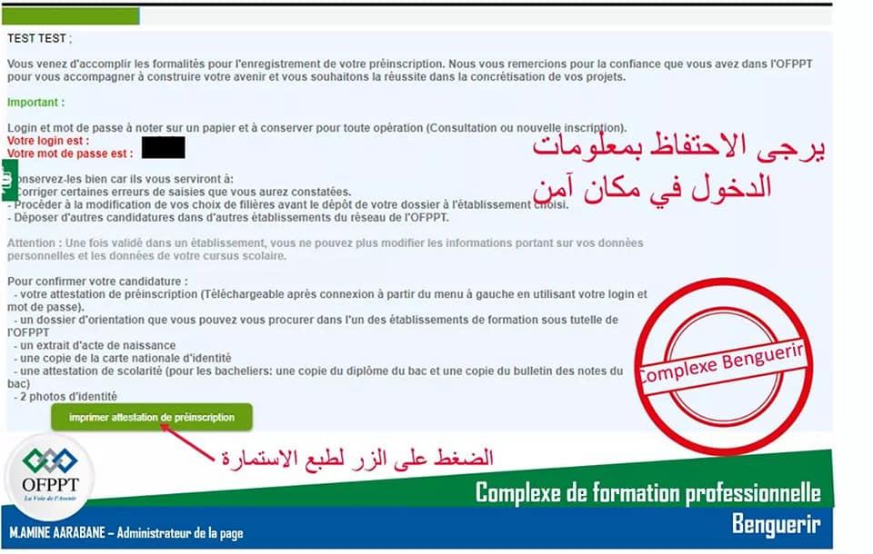 inscription ofppt ista ita 5 Inscription OFPPT التسجيل في التكوين المهني 2022/2021