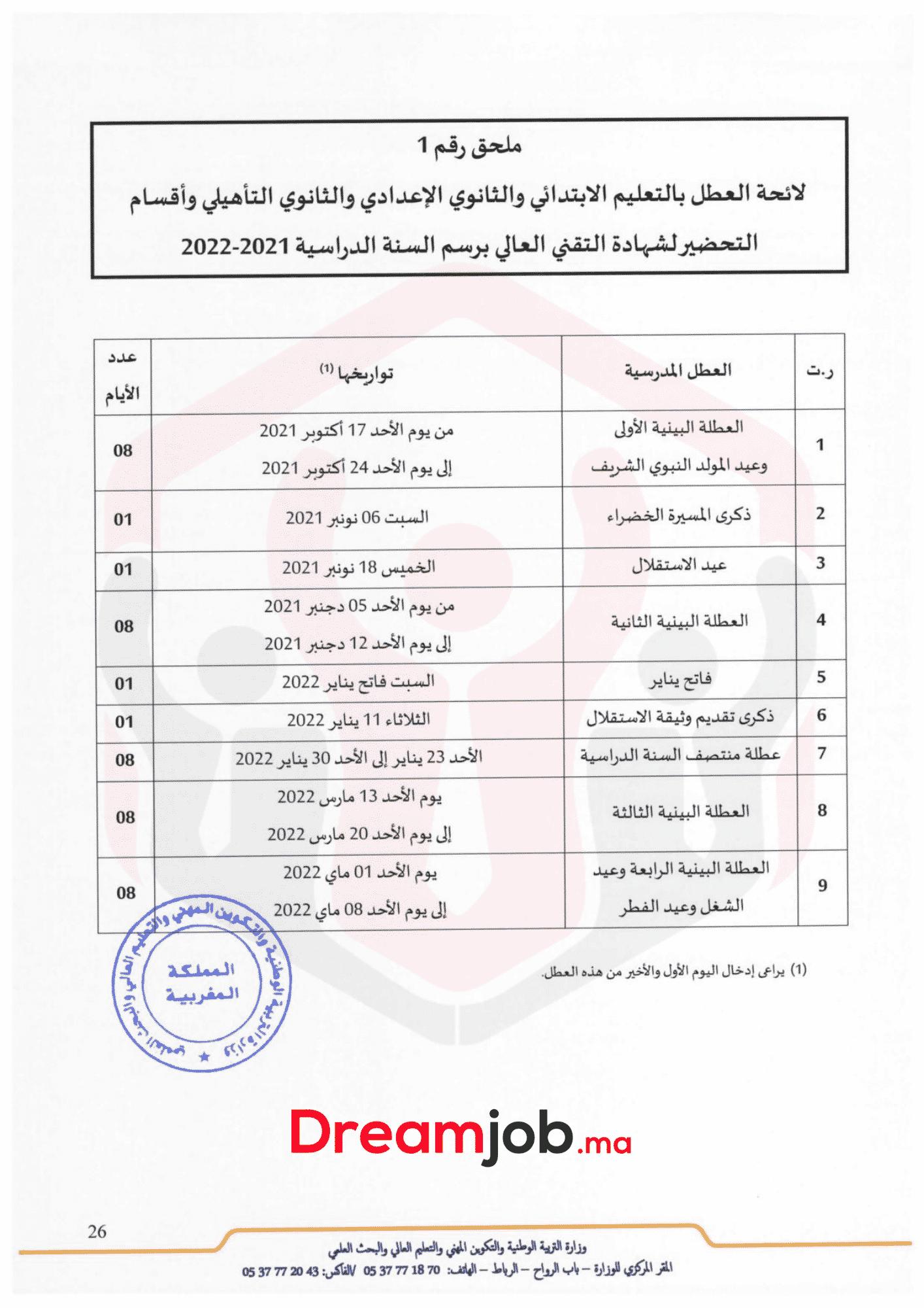 لائحة العطل المدرسية بالمغرب 2022/2021