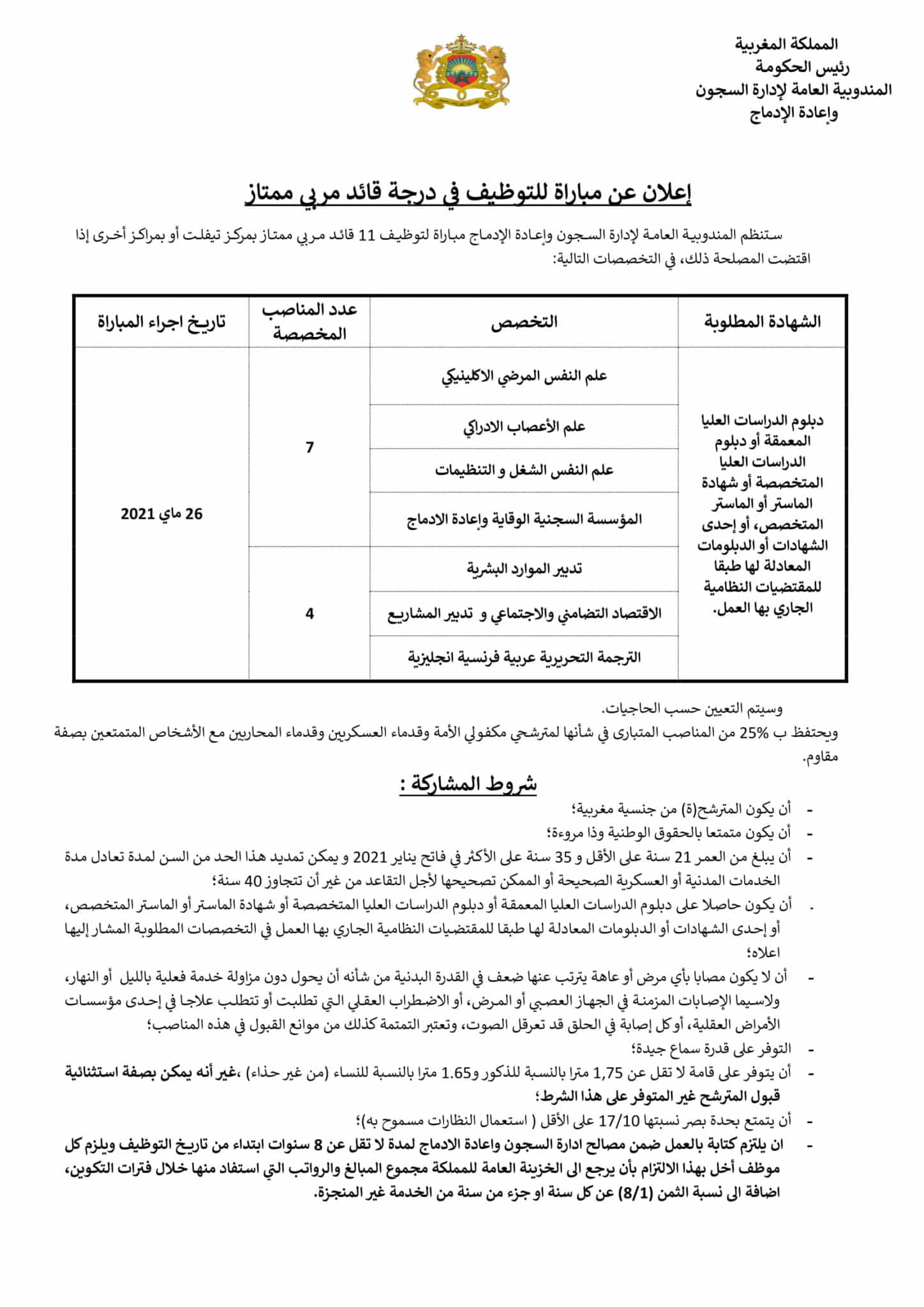 2021129 1 scaled extranet.dgapr.gov.ma التسجيل في مباريات المندوبية العامة لإدارة السجون