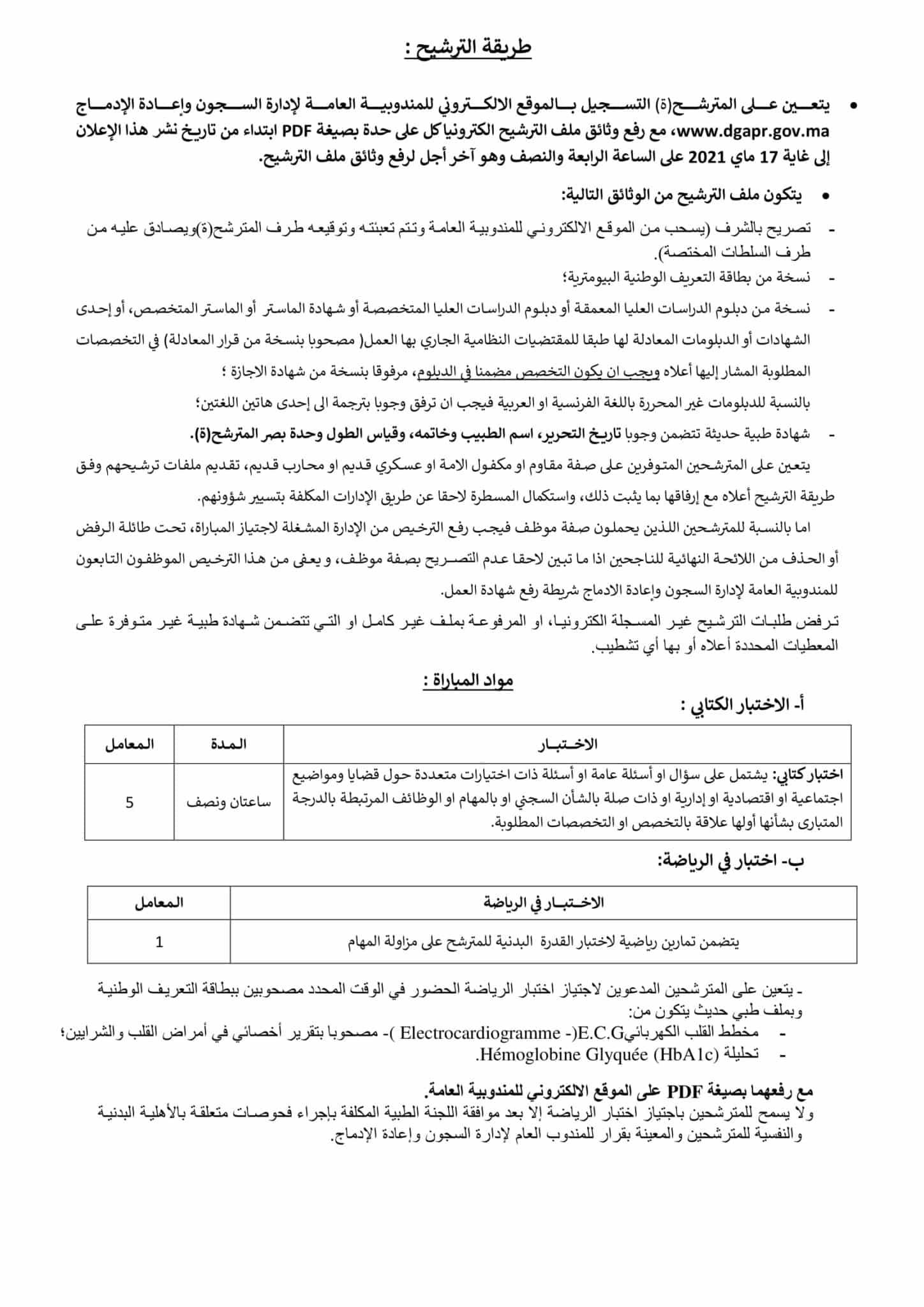 2021129 2 scaled extranet.dgapr.gov.ma التسجيل في مباريات المندوبية العامة لإدارة السجون