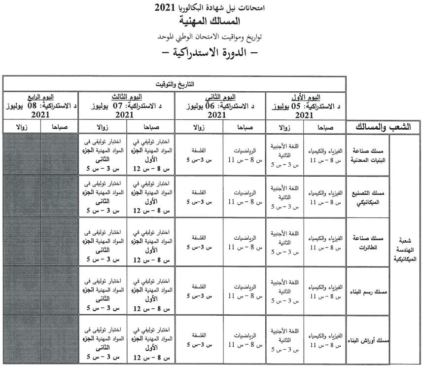 8 تاريخ اجتياز الامتحان الوطني والجهوي 2021
