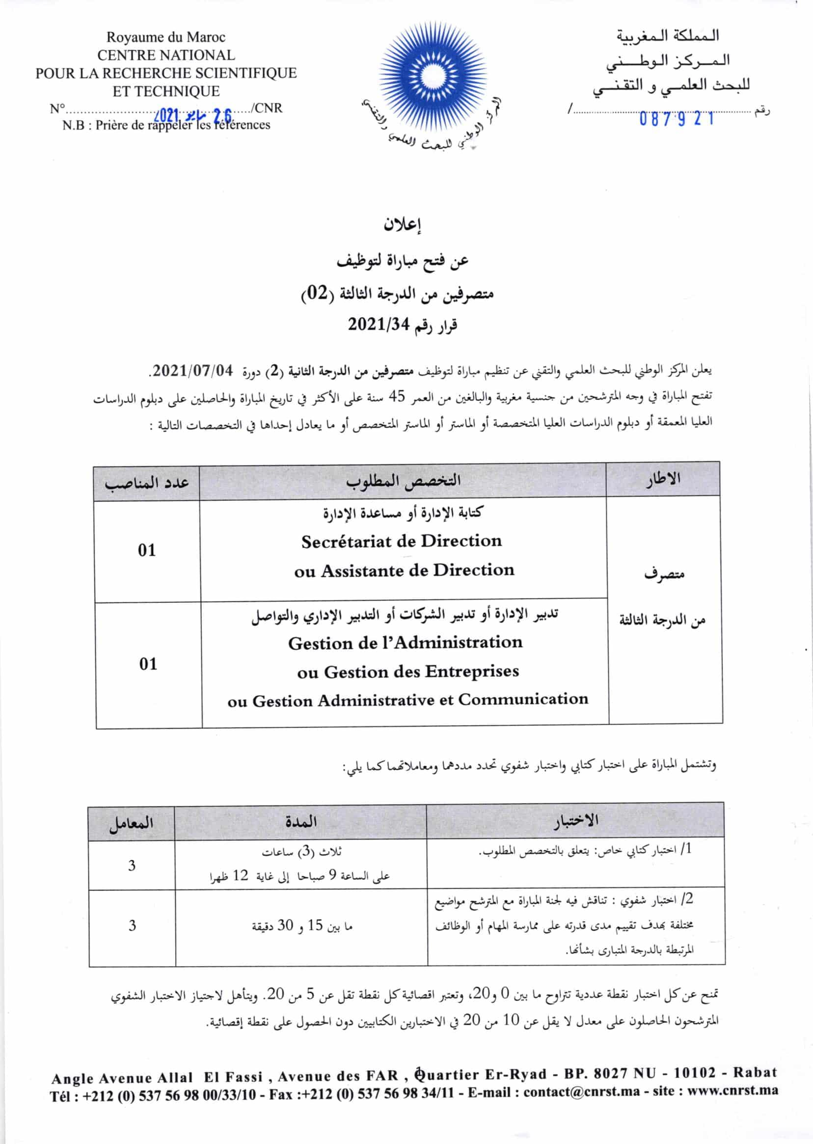 administareur3grade 1 Liste des Convoqués Concours de Recrutement CNRST 2021 (7 Postes)