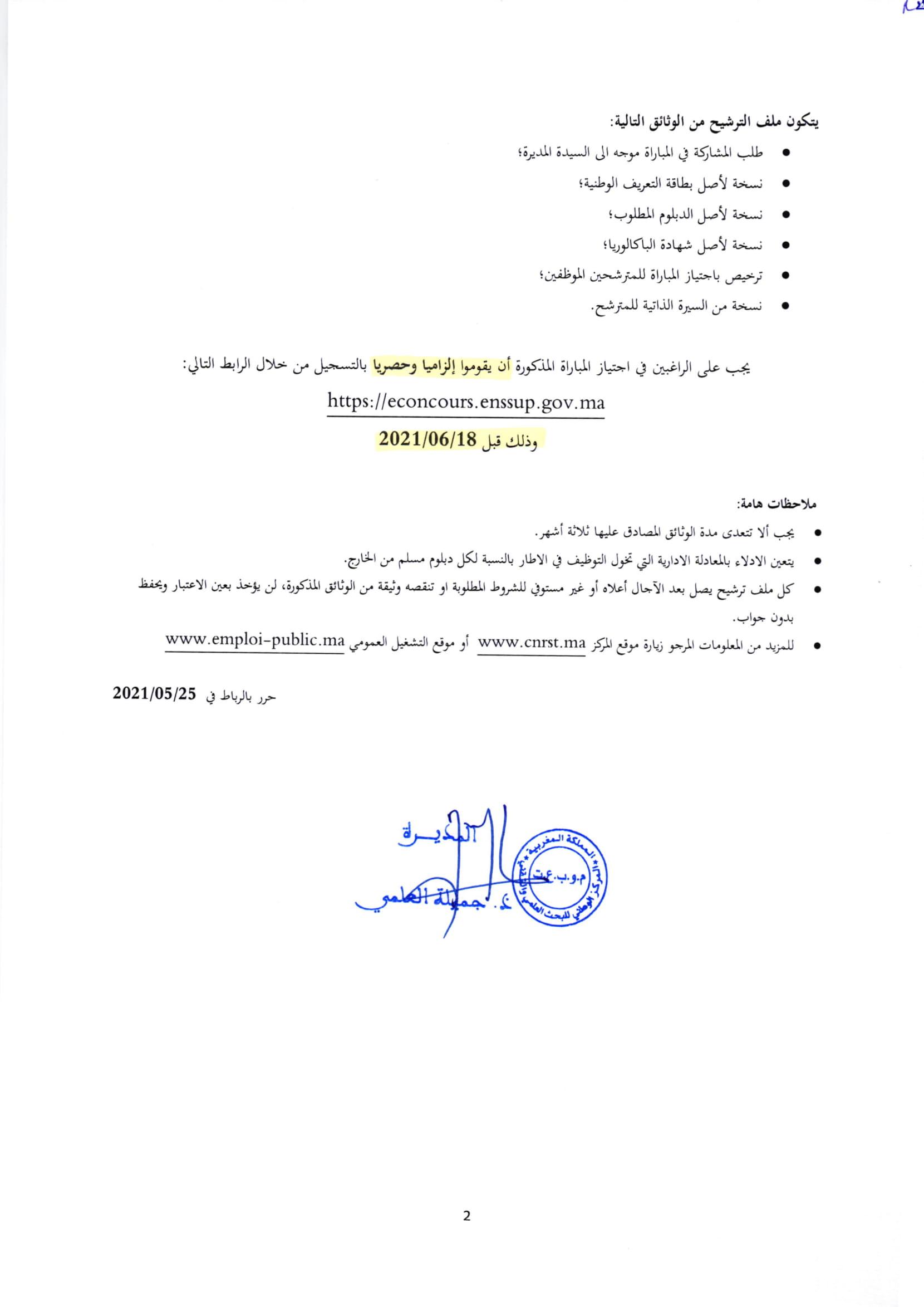 administareur3grade 2 Liste des Convoqués Concours de Recrutement CNRST 2021 (7 Postes)