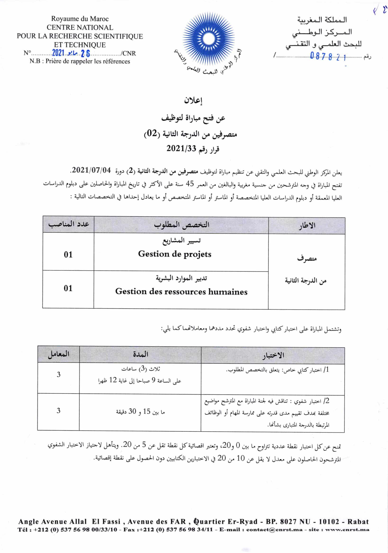 administrateur2grade 1 Liste des Convoqués Concours de Recrutement CNRST 2021 (7 Postes)