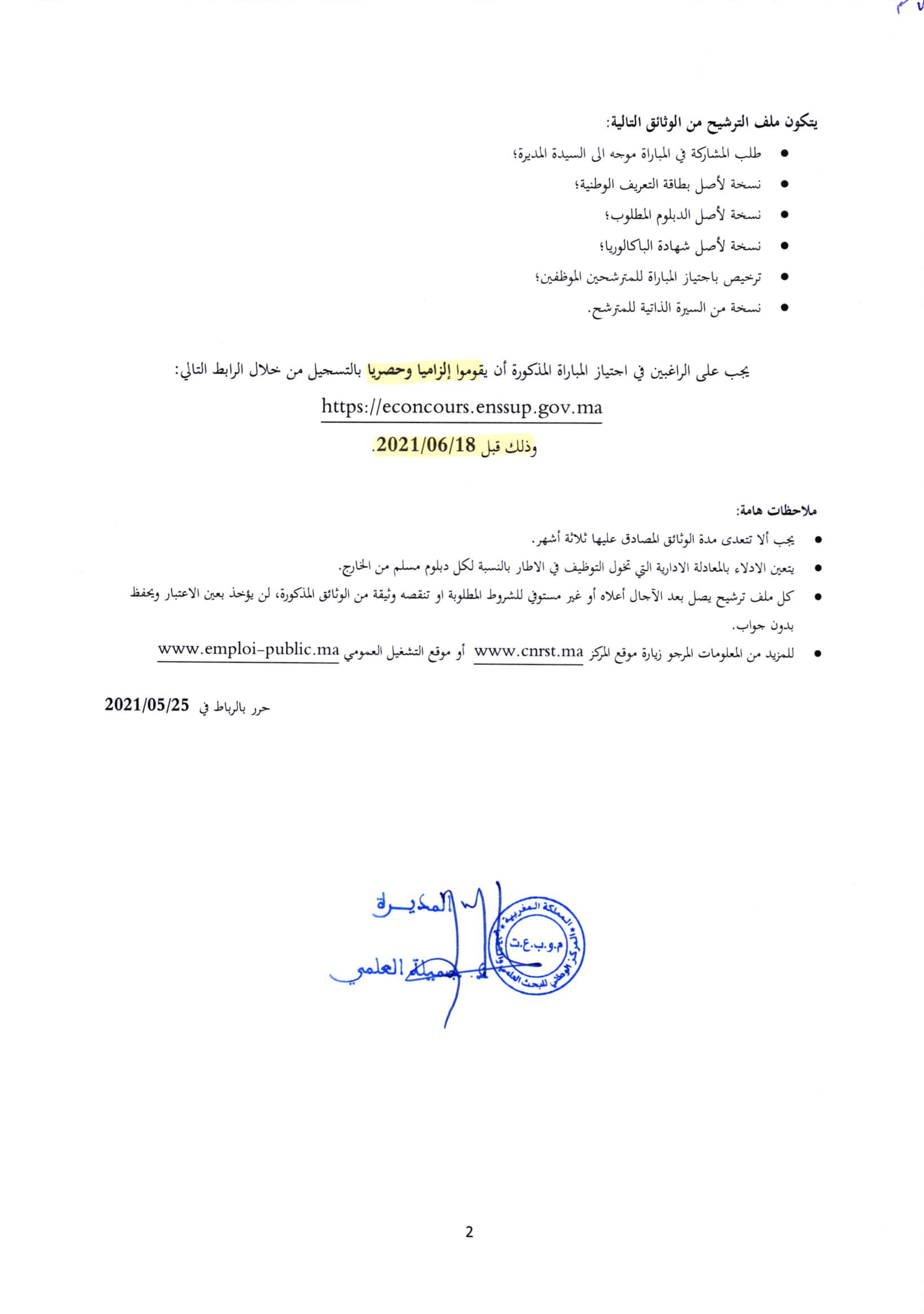 administrateur2grade 2 Liste des Convoqués Concours de Recrutement CNRST 2021 (7 Postes)