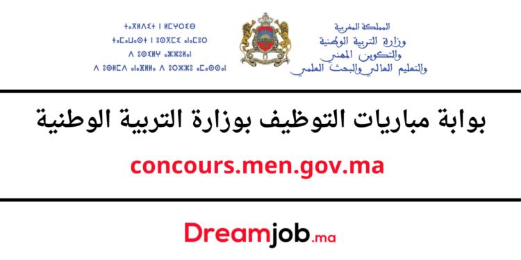 concours.men.gov.ma