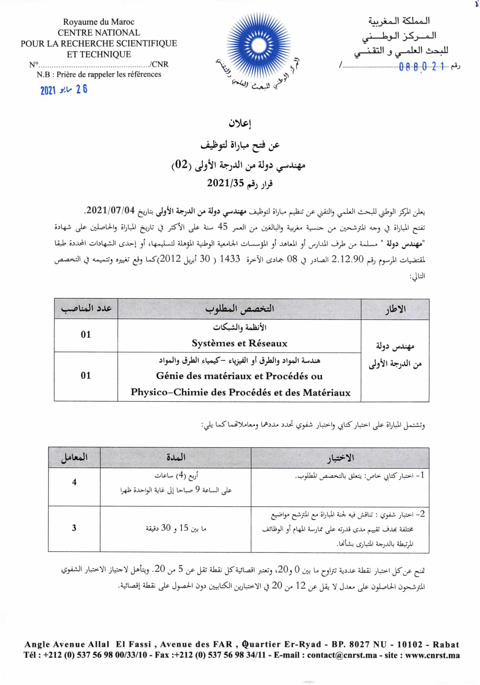 ingnieur1grade 1 Liste des Convoqués Concours de Recrutement CNRST 2021 (7 Postes)