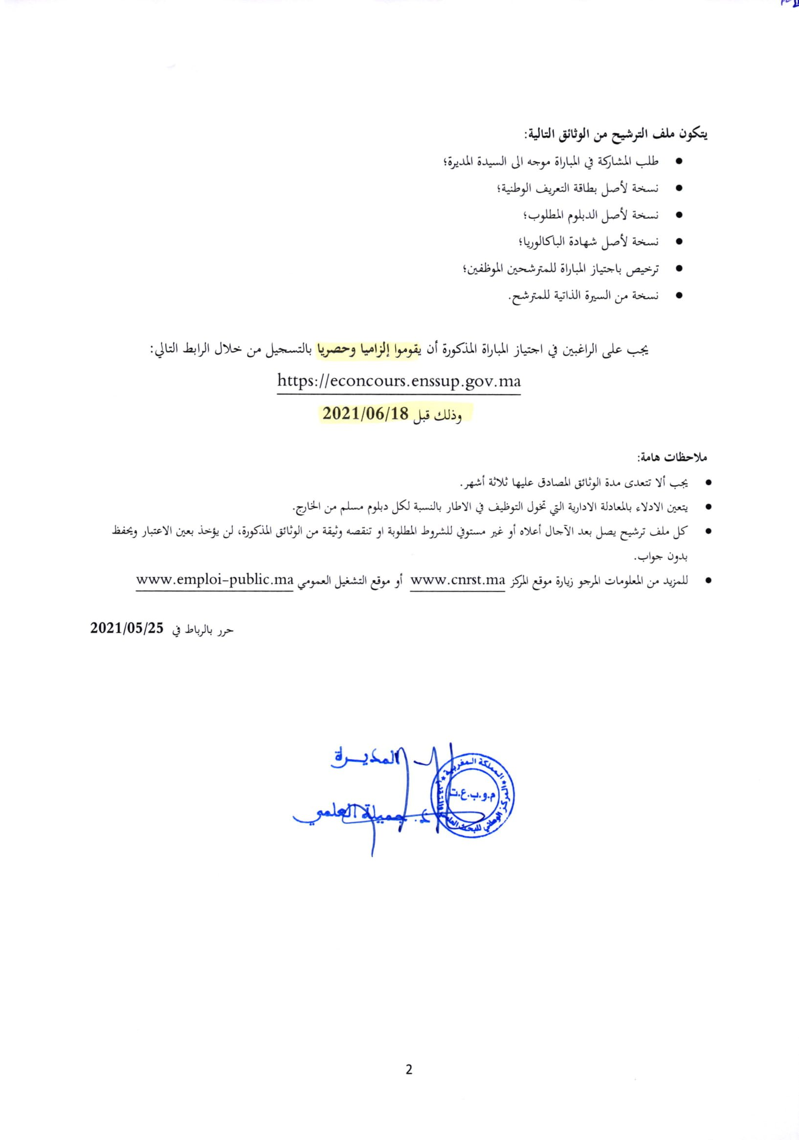 ingnieur1grade 2 Liste des Convoqués Concours de Recrutement CNRST 2021 (7 Postes)