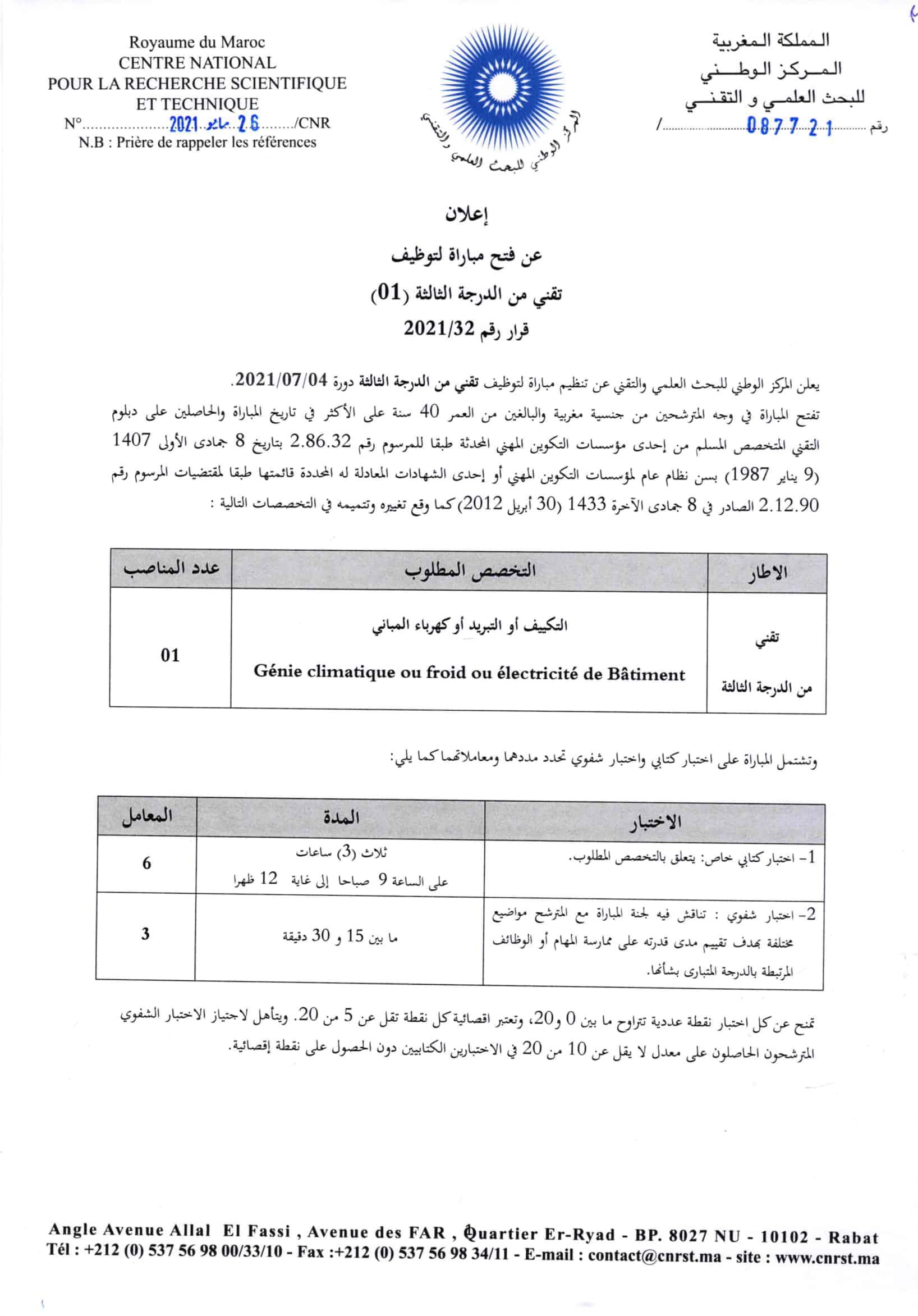 technicien3grade 1 Liste des Convoqués Concours de Recrutement CNRST 2021 (7 Postes)