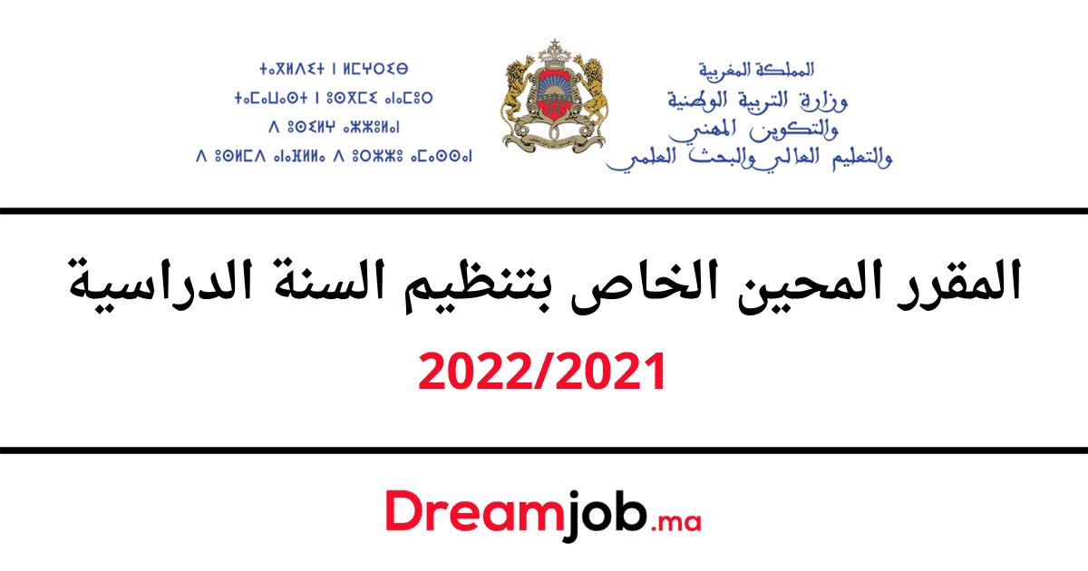 المقرر المحين تنظيم السنة الدراسية 2022/2021