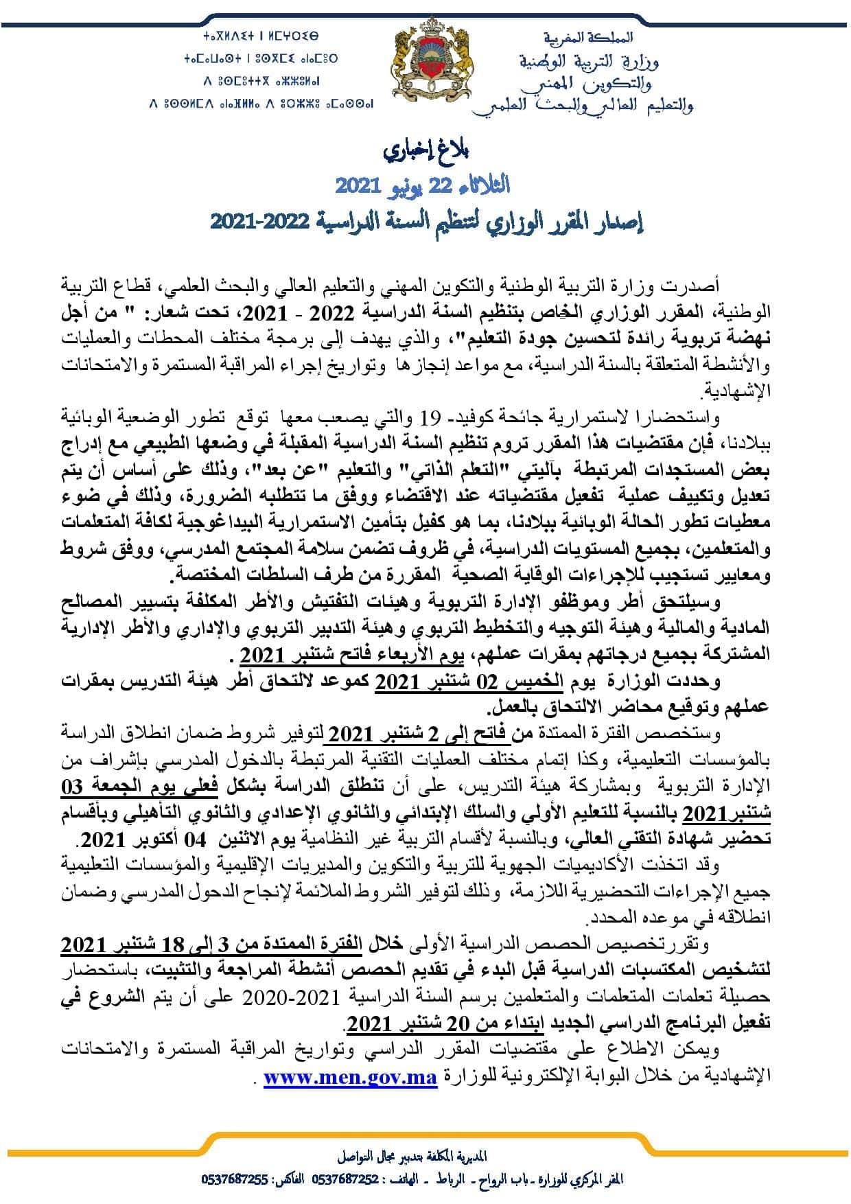 بلاغ إصدار مقرر تنظيم السنة الدراسية 2022/2021