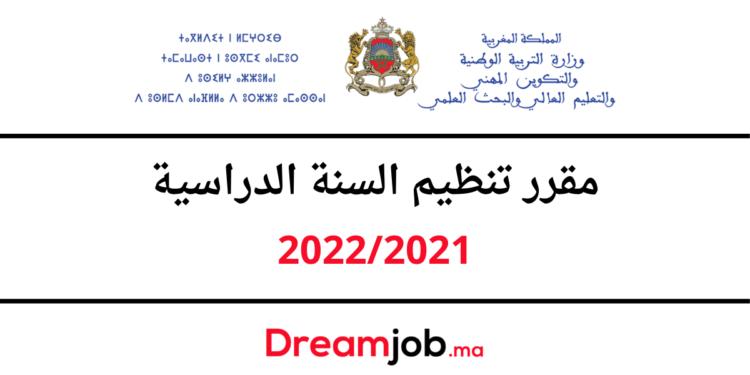 مقرر تنظيم السنة الدراسية 2022/2021