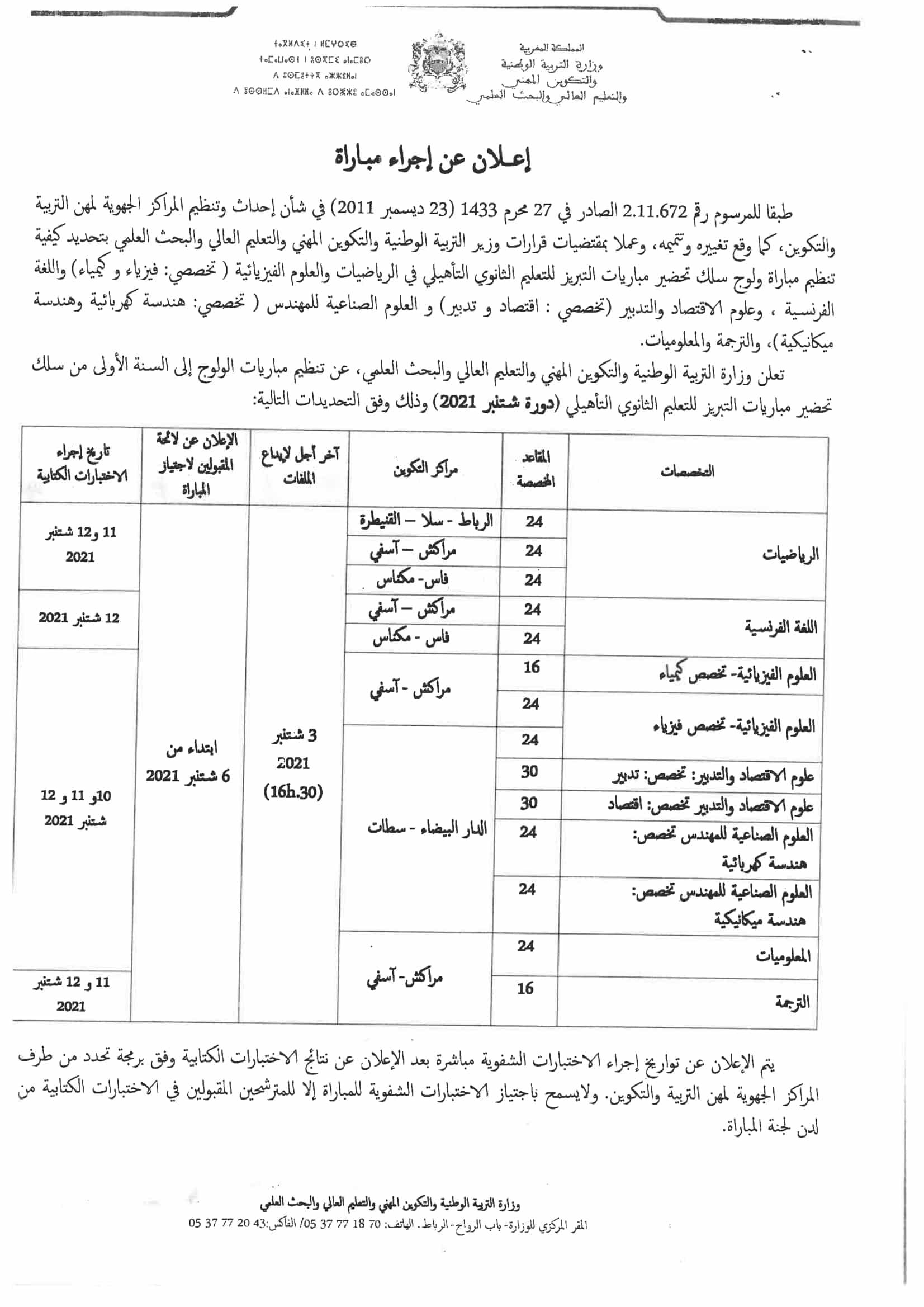 Avis CPAG SEPT 2021 1 وزارة التربية الوطنية: مباراة توظيف 332 أستاذ(ة) مبرز في عدة تخصصات