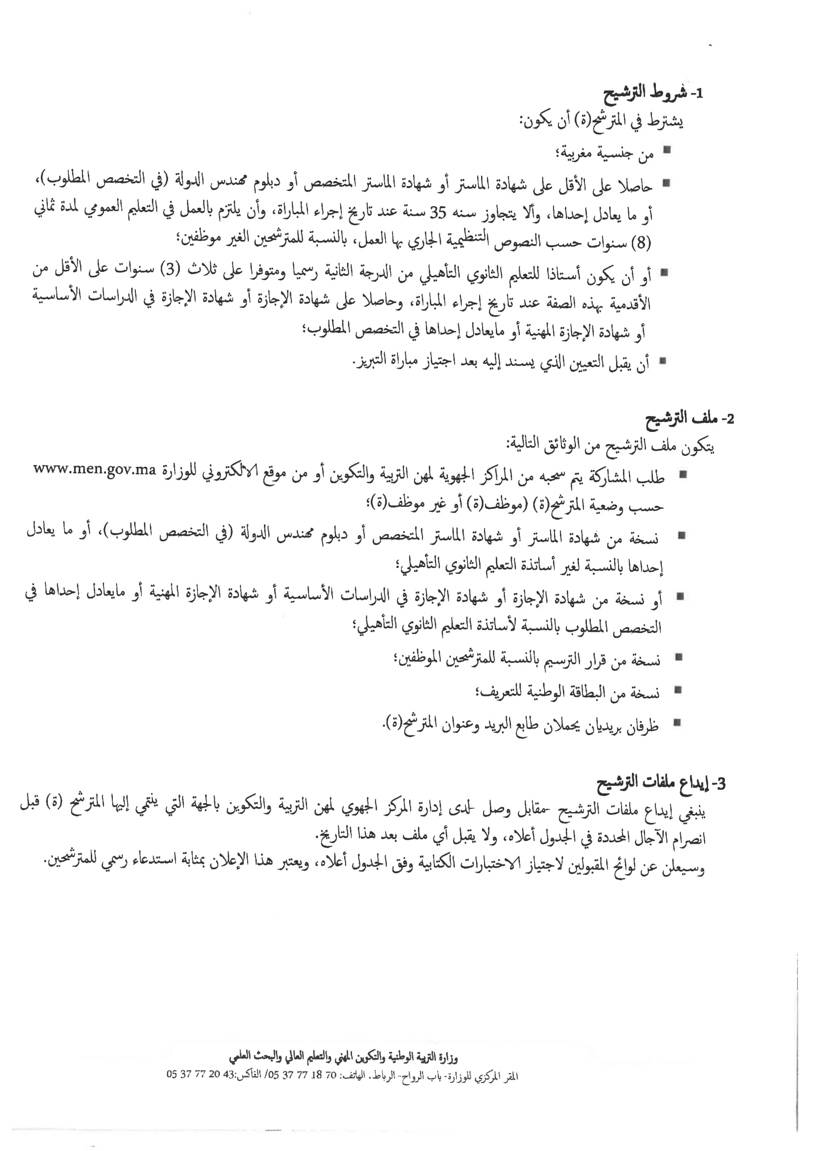 Avis CPAG SEPT 2021 2 وزارة التربية الوطنية: مباراة توظيف 332 أستاذ(ة) مبرز في عدة تخصصات