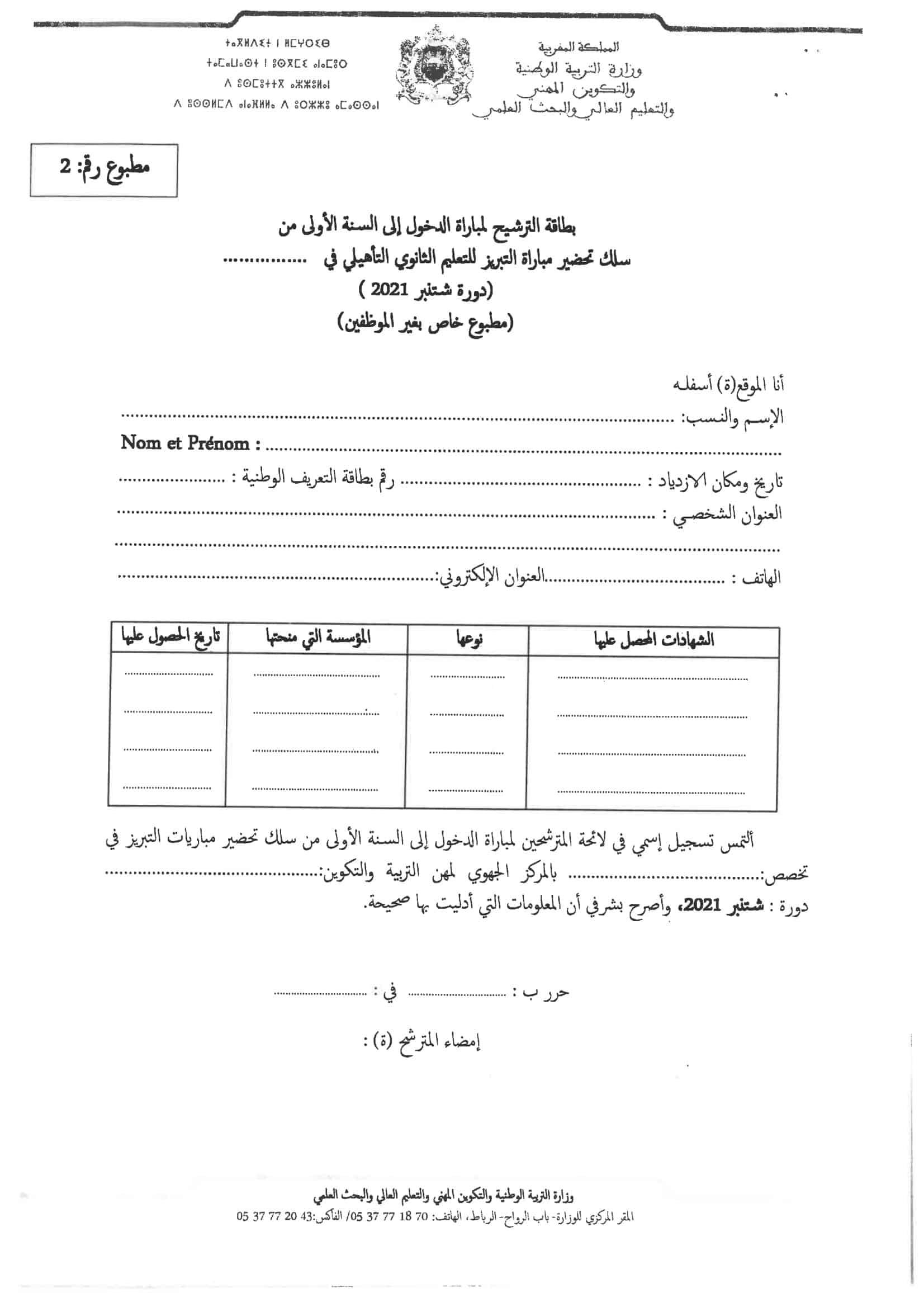 Avis CPAG SEPT 2021 4 وزارة التربية الوطنية: مباراة توظيف 332 أستاذ(ة) مبرز في عدة تخصصات