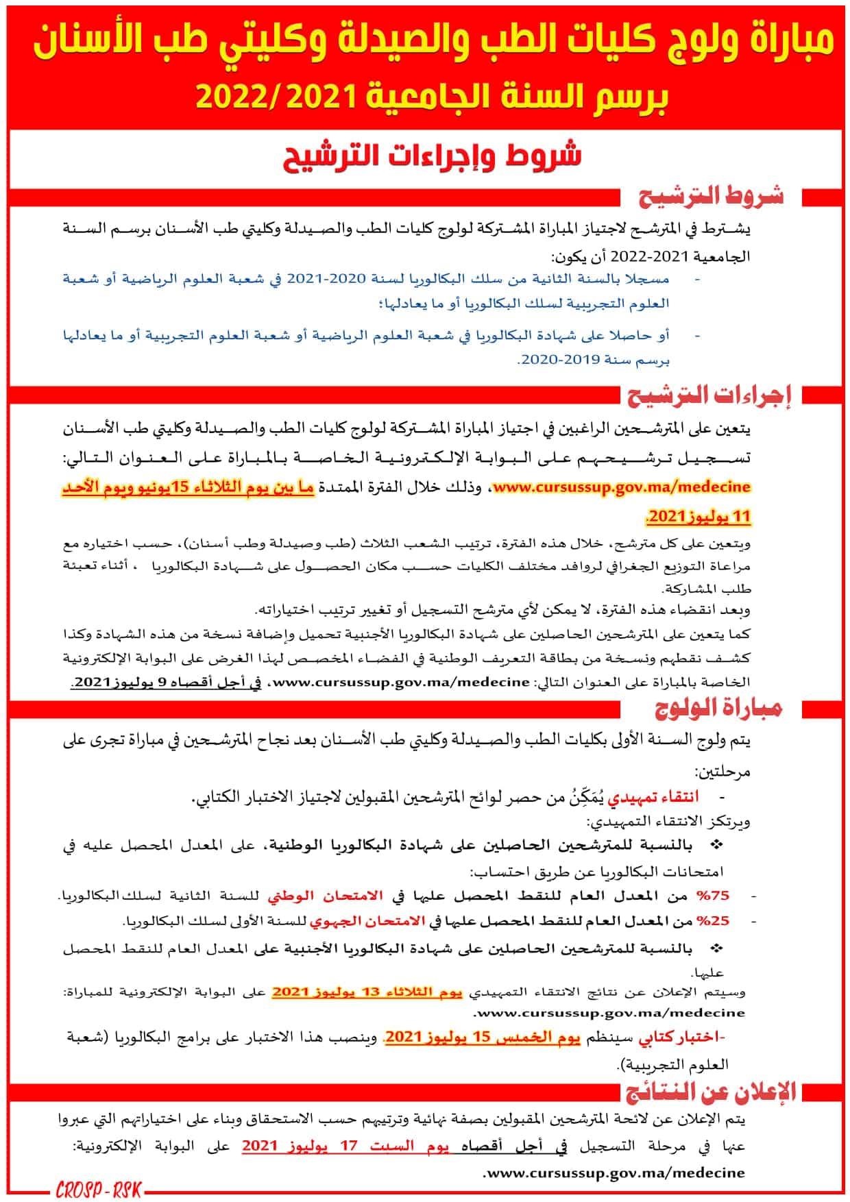 Inscription Concours FMP FMD cursussup.gov .ma medecine