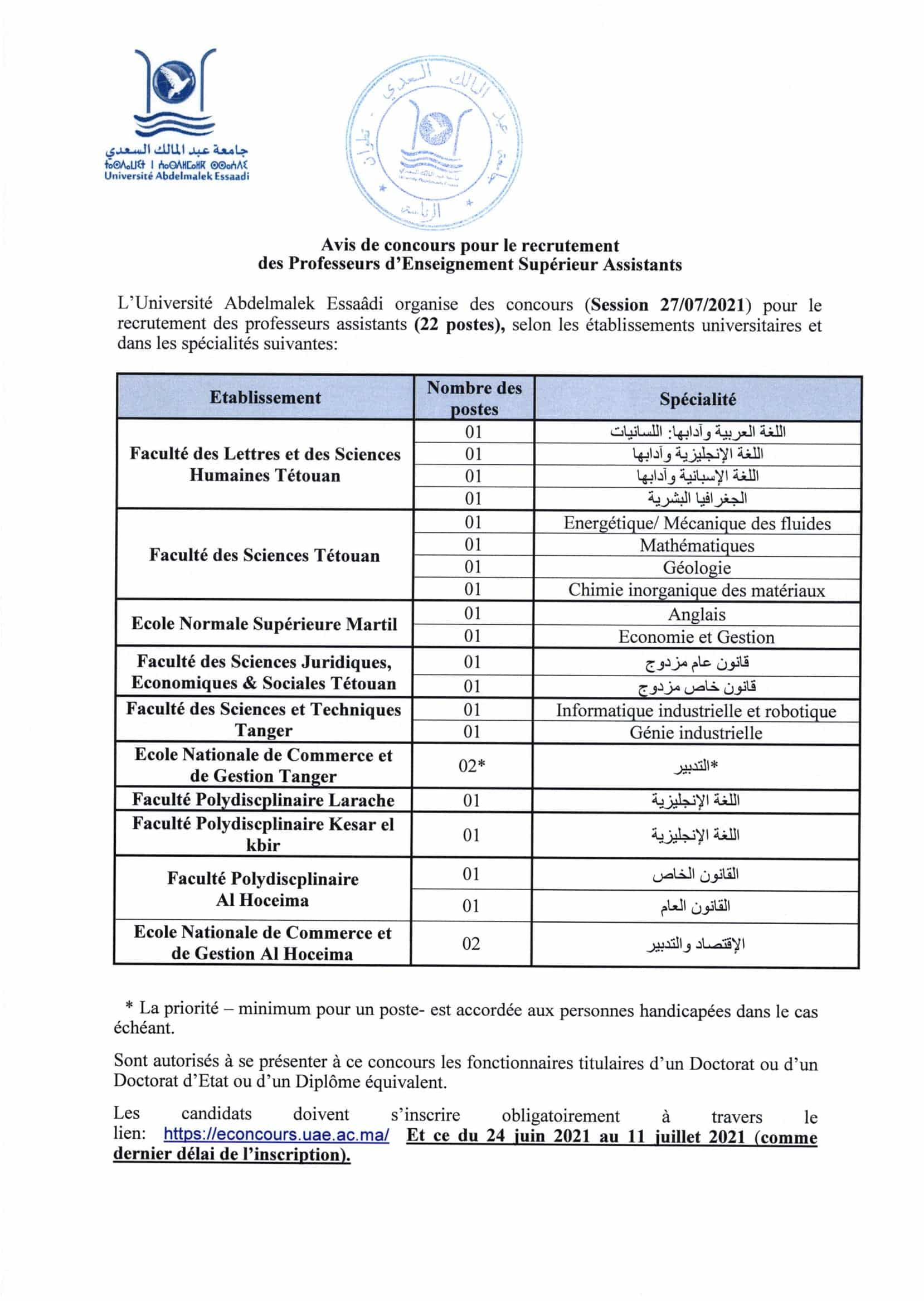 avis concours ArFr 27072021 3 Liste des Convoqués Concours Université Abdelmalek Essaâdi 2021 (40 Postes)