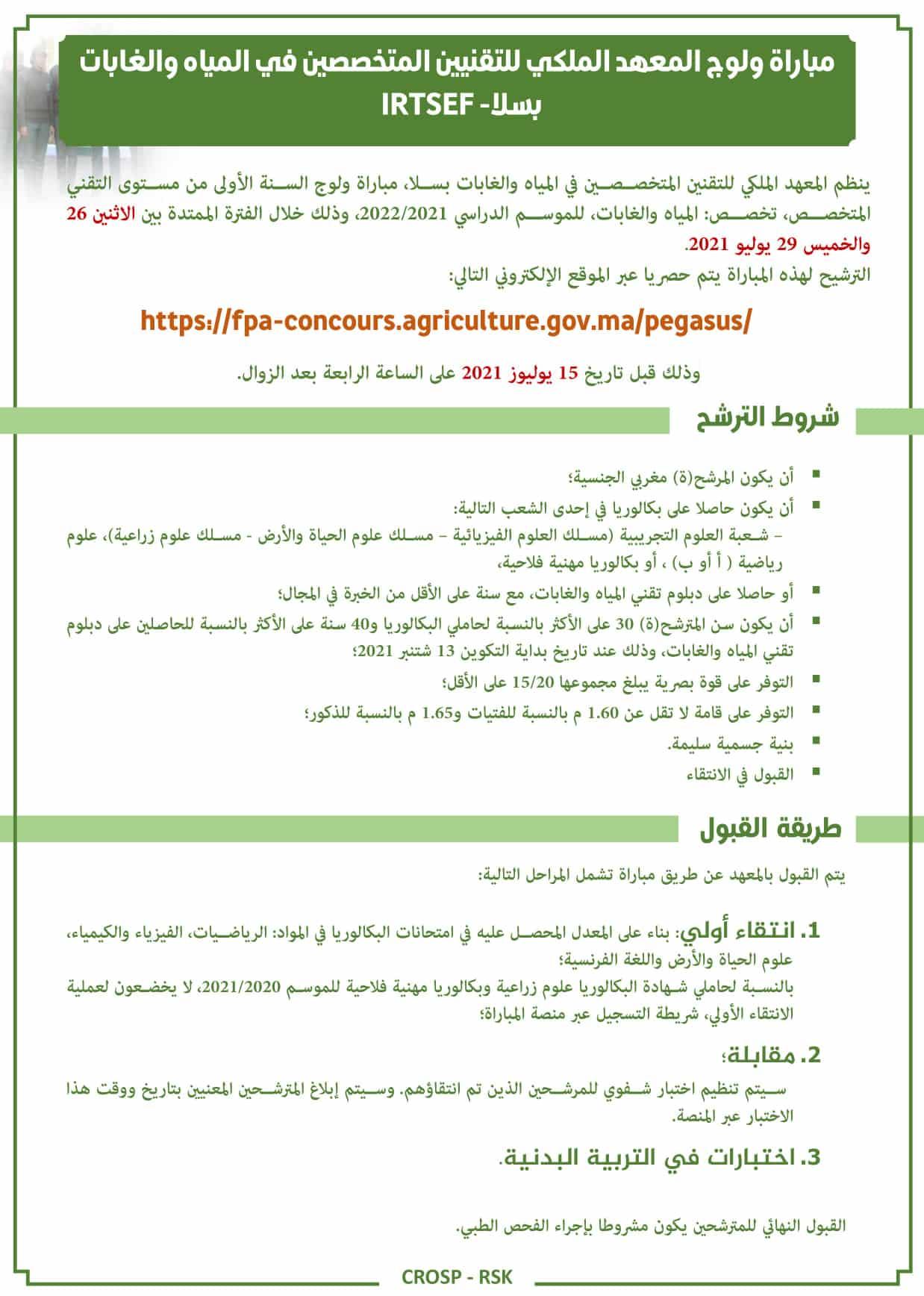 inscription concours irtsef 2021 مباراة ولوج المعهد الملكي للتقنيين المياه والغابات 2022/2021