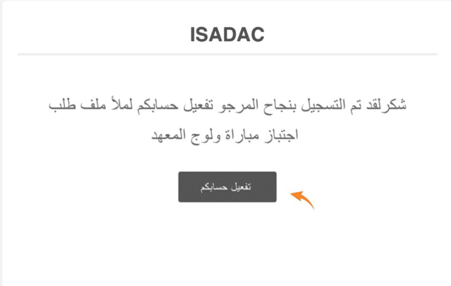 procedure 3 Inscription Concours ISADAC 2021/2022