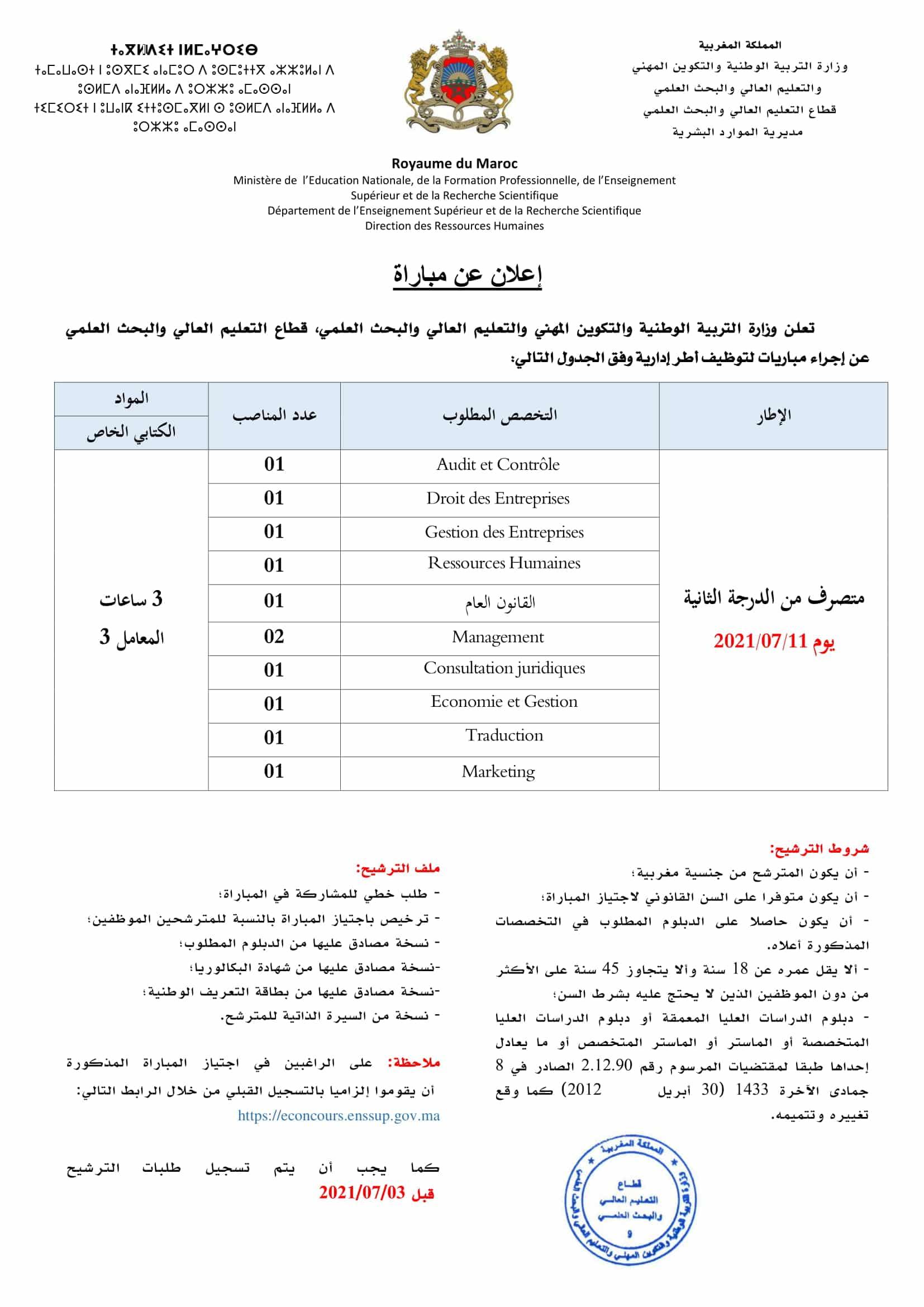 pub admn2 2021 1 Liste des Convoqués Concours Ministère de l'Education Nationale 2021 (16 Postes)