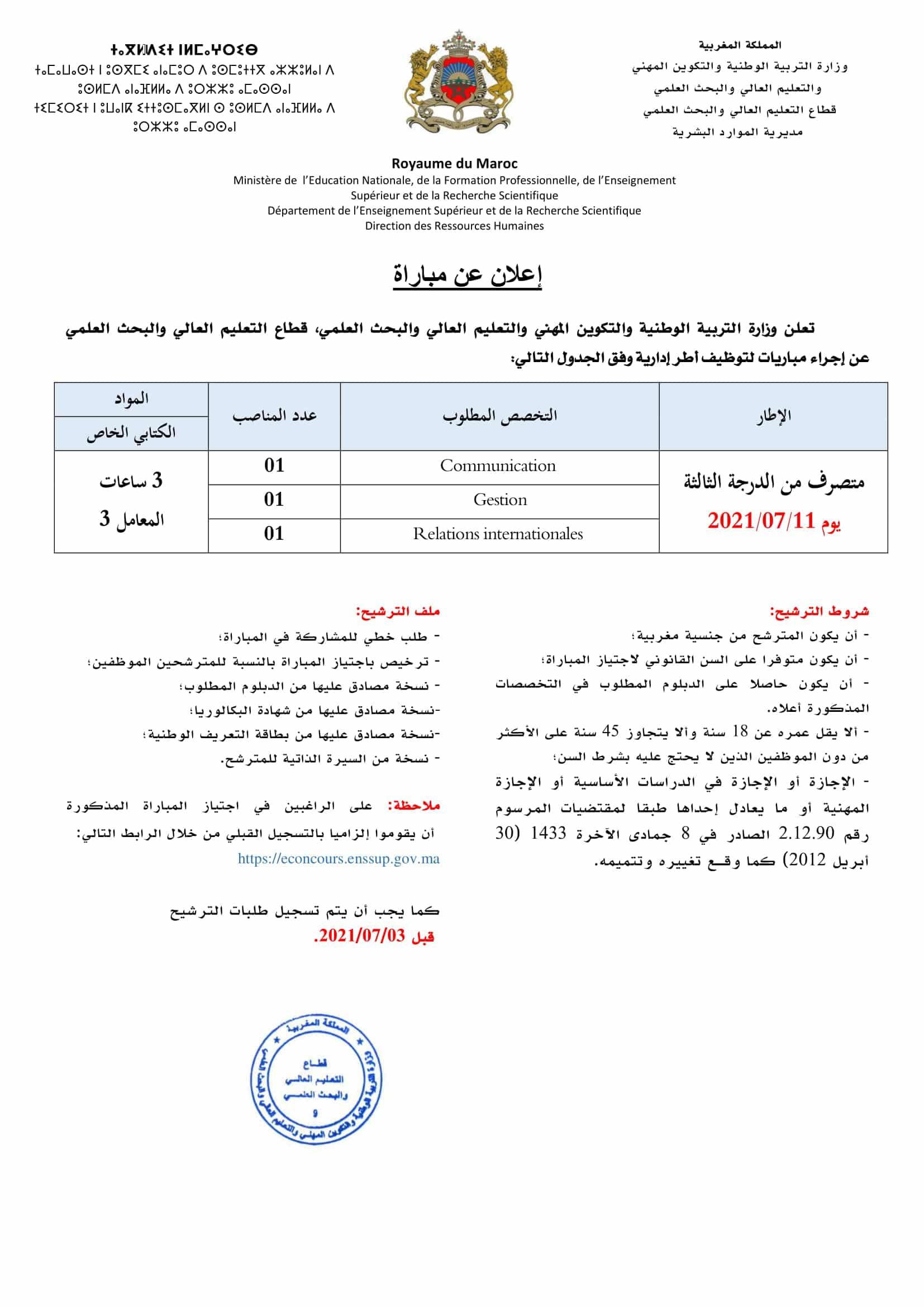 pub admn3 2021 1 Liste des Convoqués Concours Ministère de l'Education Nationale 2021 (16 Postes)