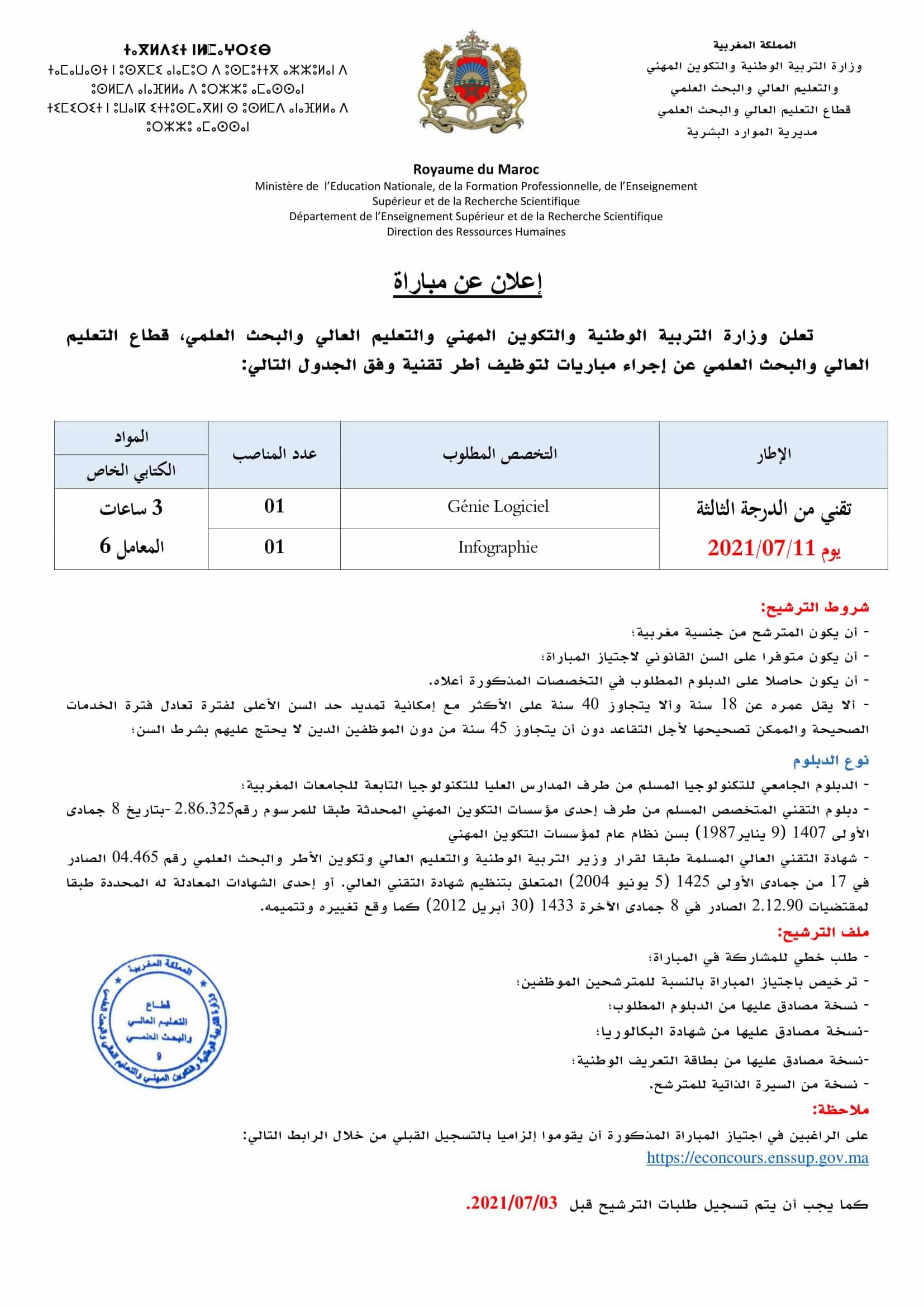 pub tech 2021 1 Liste des Convoqués Concours Ministère de l'Education Nationale 2021 (16 Postes)