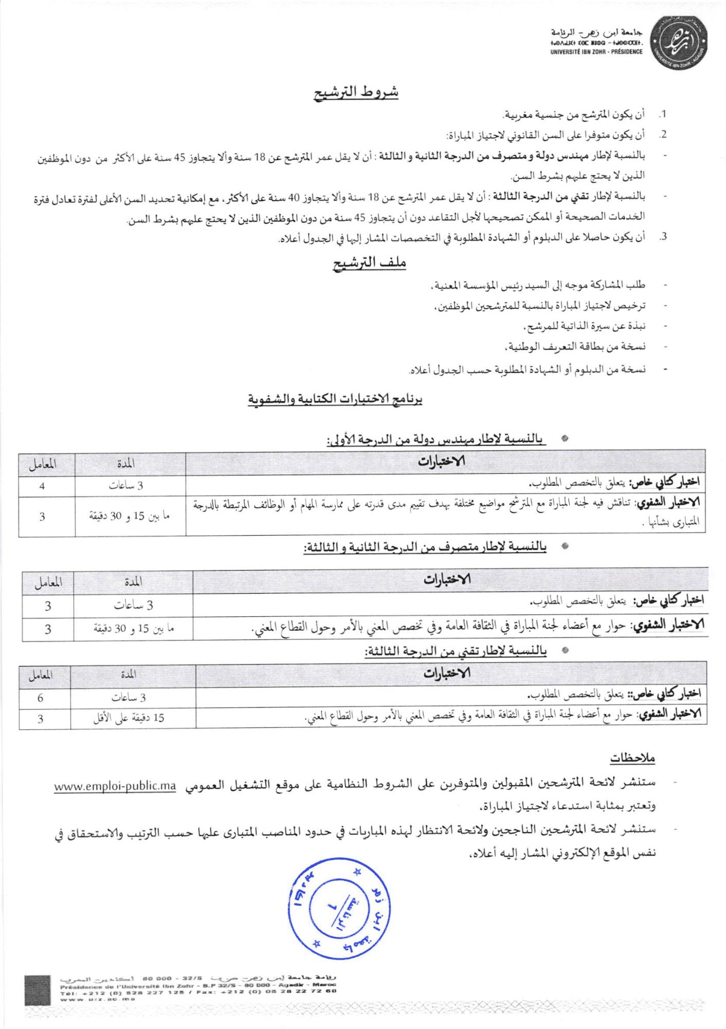 2 1 Concours Université Ibn Zohr Agadir 2021 (24 Postes)