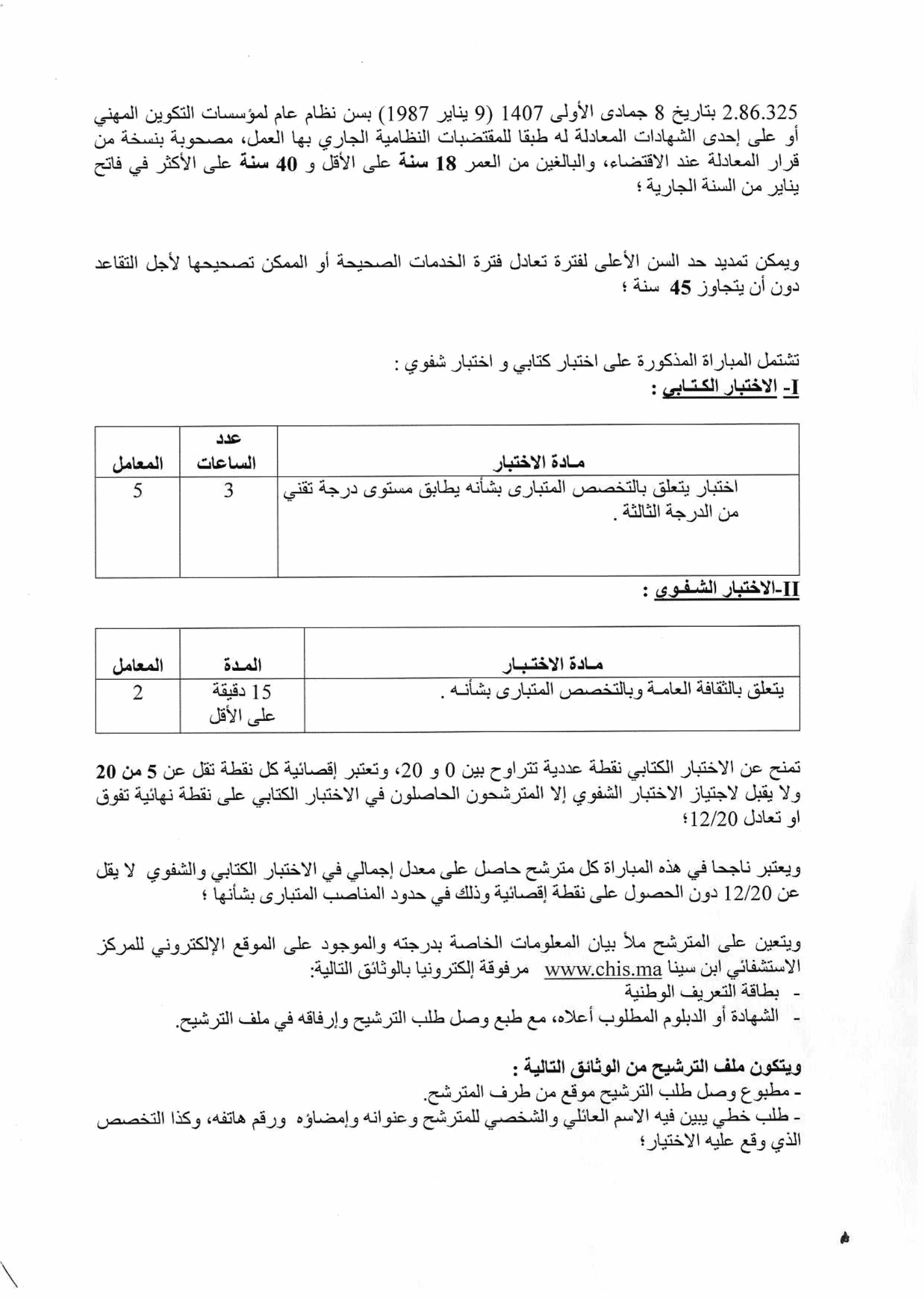 2 Concours CHU Ibn Sina 2021 (100 Postes)