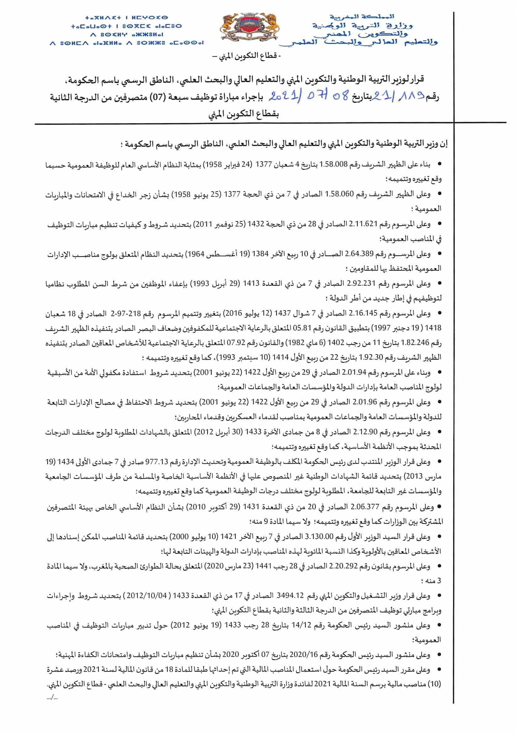 235 1 Résultats Concours Ministère de l'Education Nationale 2021 (10 Postes)