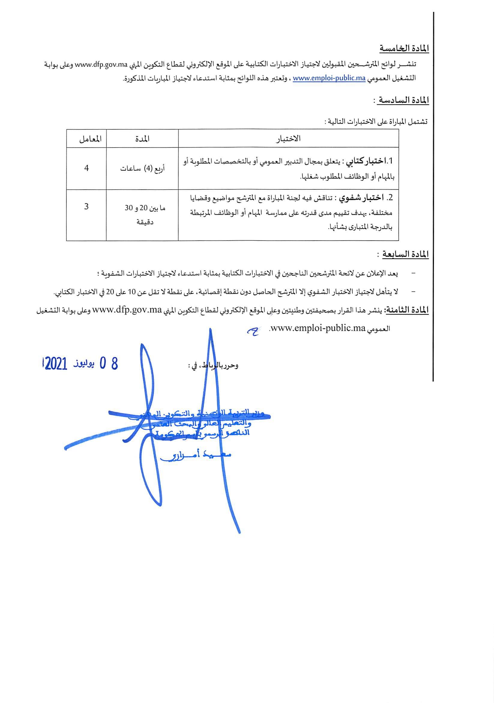 235 3 Résultats Concours Ministère de l'Education Nationale 2021 (10 Postes)
