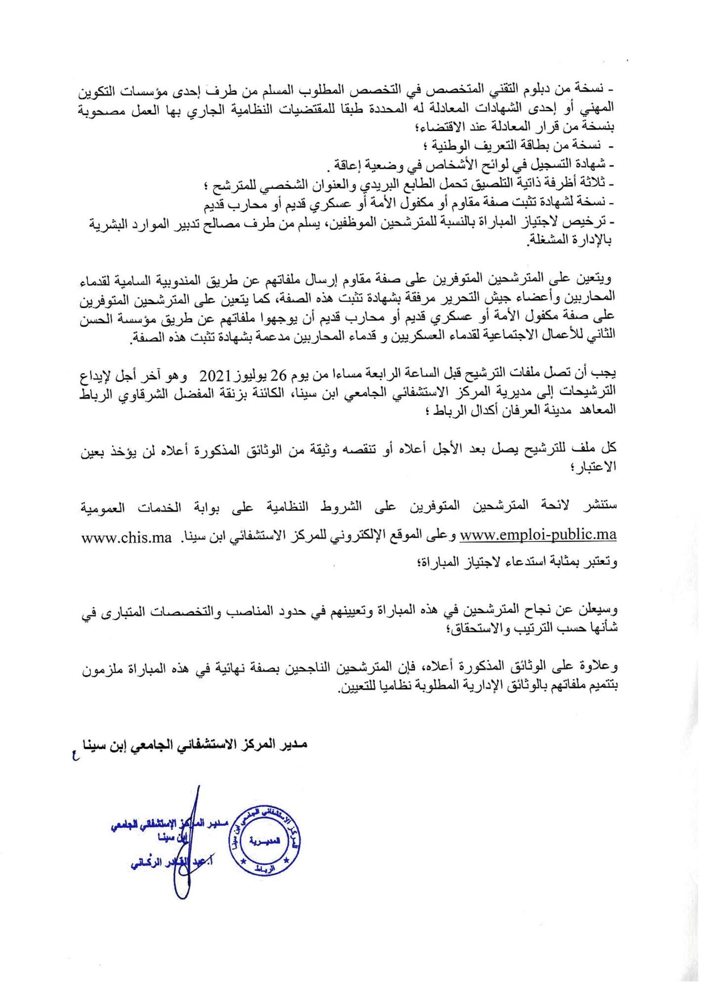 3 Concours CHU Ibn Sina 2021 (100 Postes)