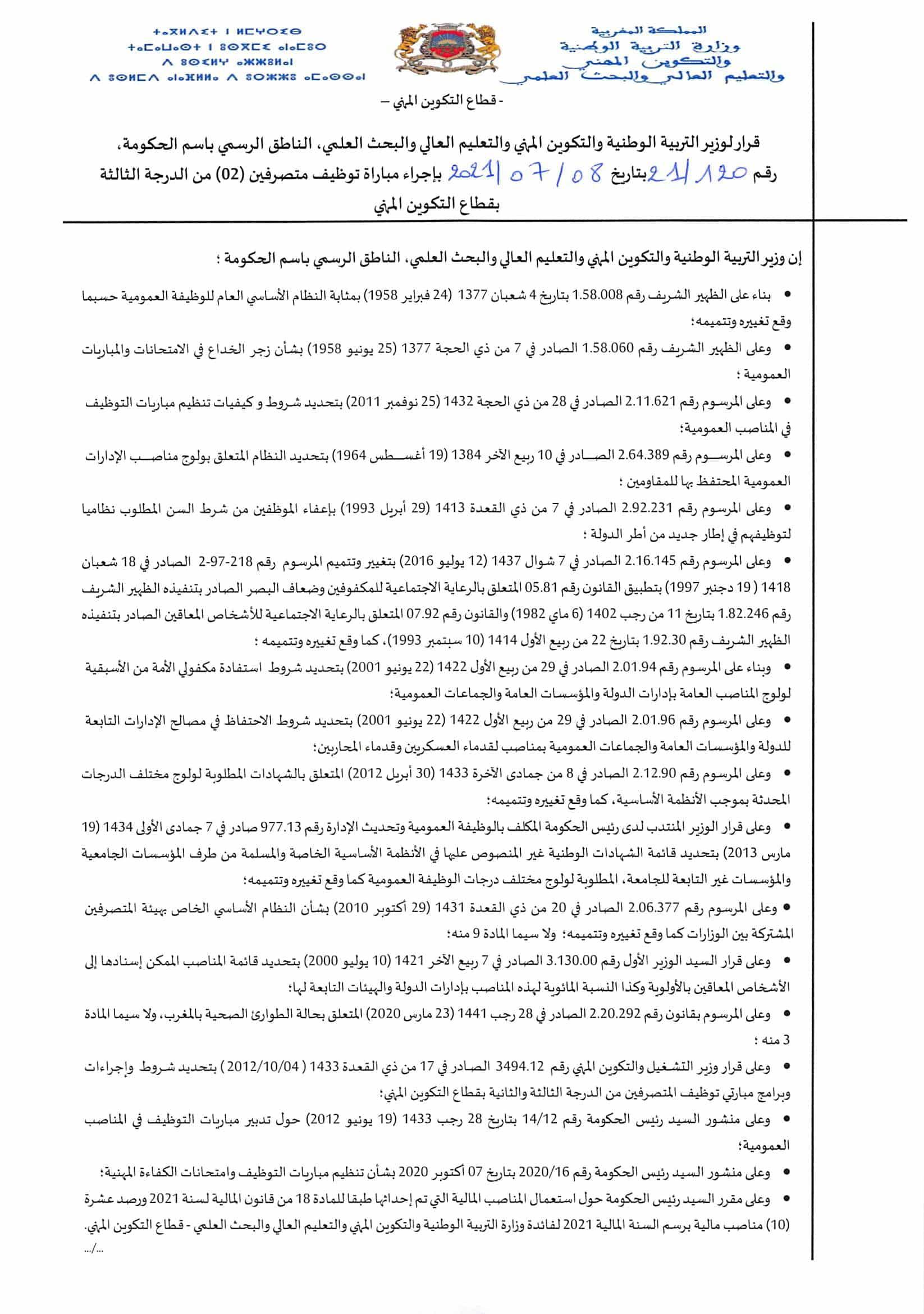 36 1 1 Résultats Concours Ministère de l'Education Nationale 2021 (10 Postes)