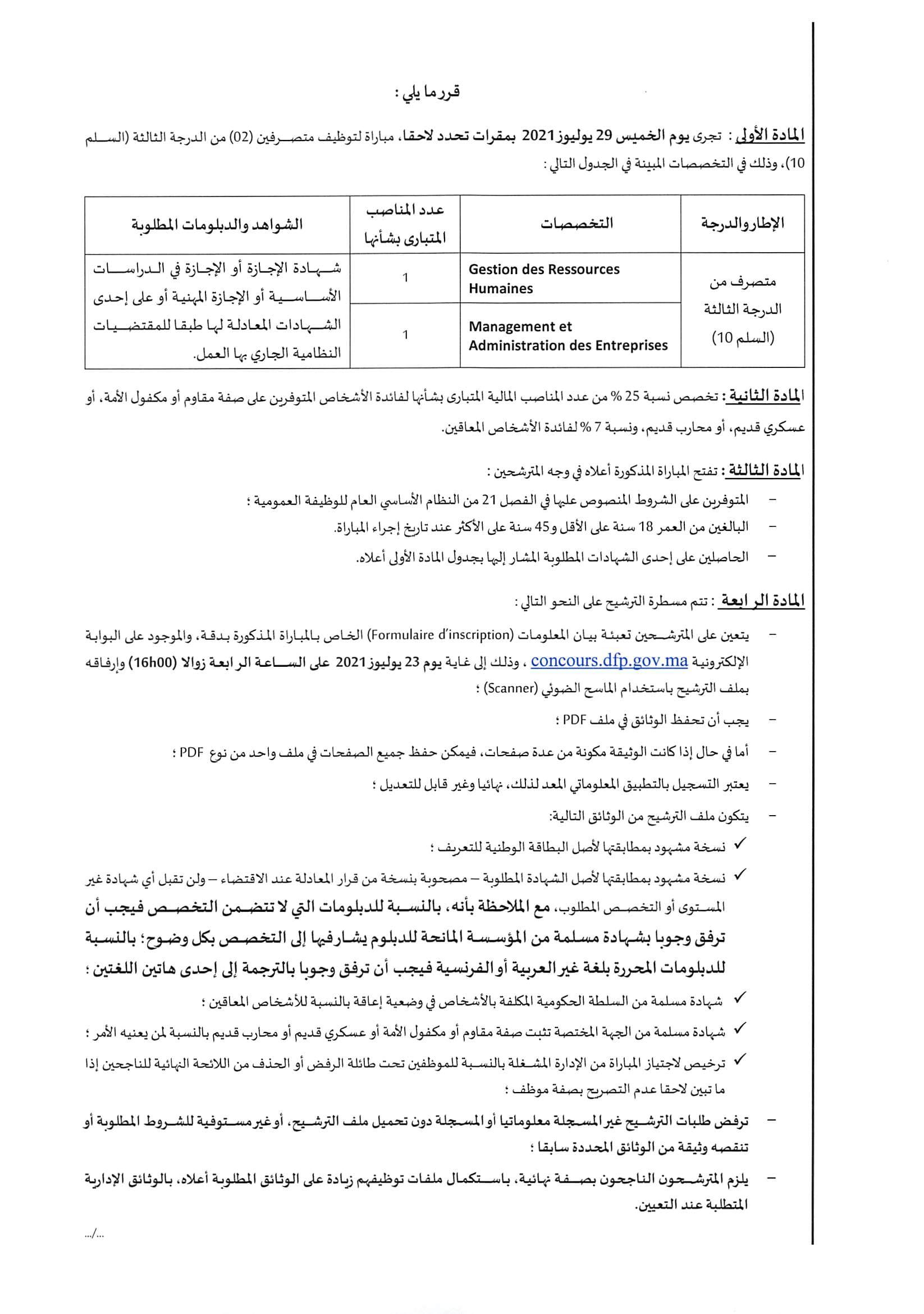 36 1 2 Résultats Concours Ministère de l'Education Nationale 2021 (10 Postes)