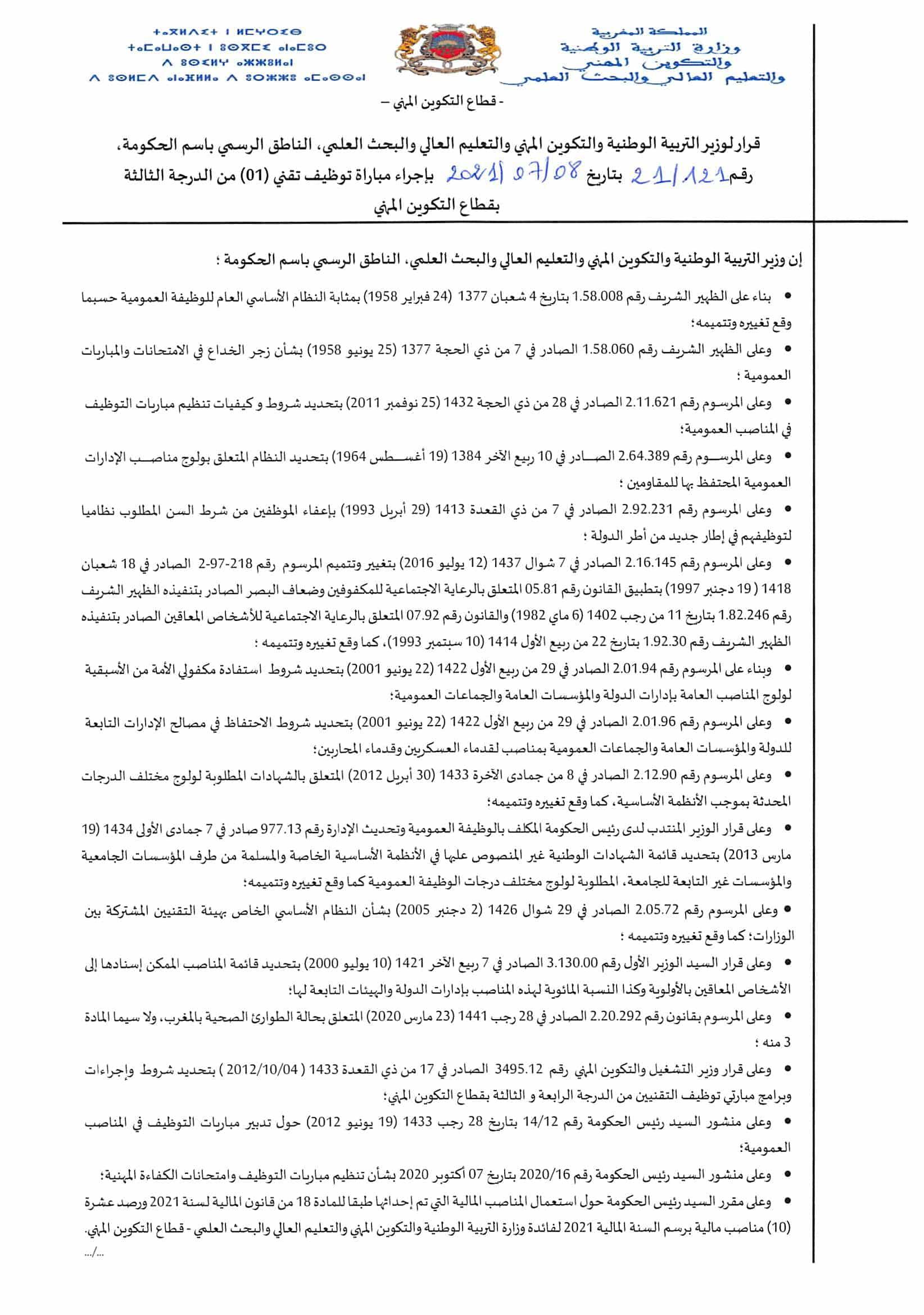 37 1 Résultats Concours Ministère de l'Education Nationale 2021 (10 Postes)