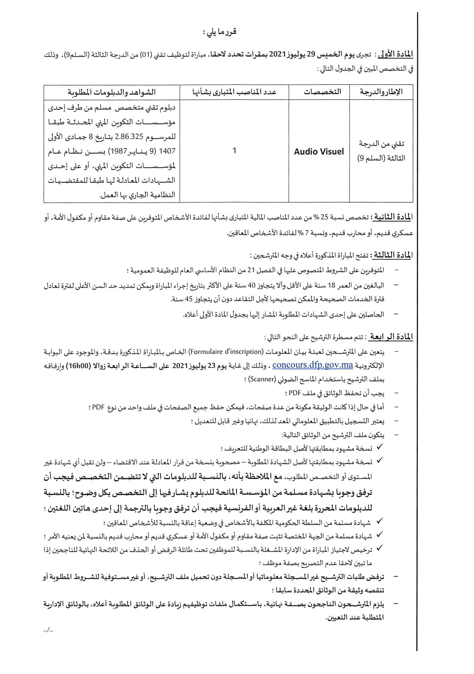 37 2 Résultats Concours Ministère de l'Education Nationale 2021 (10 Postes)