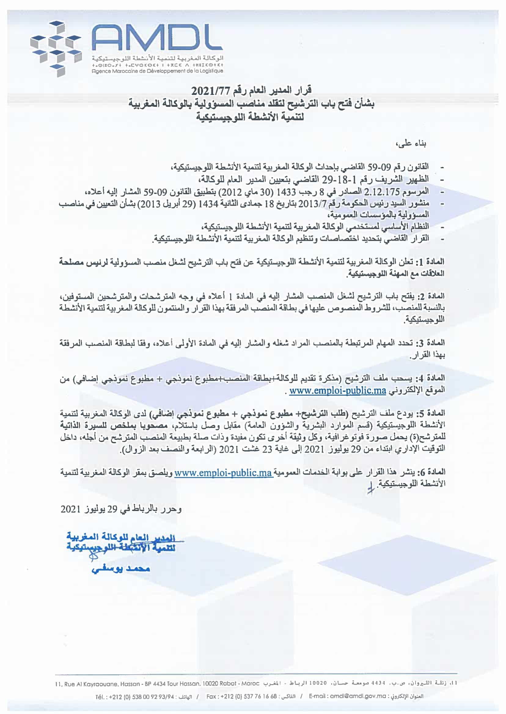 AppelcandidatureRelationsaveclaprofession 1 Concours Agence Marocaine de Développement de la Logistique (8 Postes)