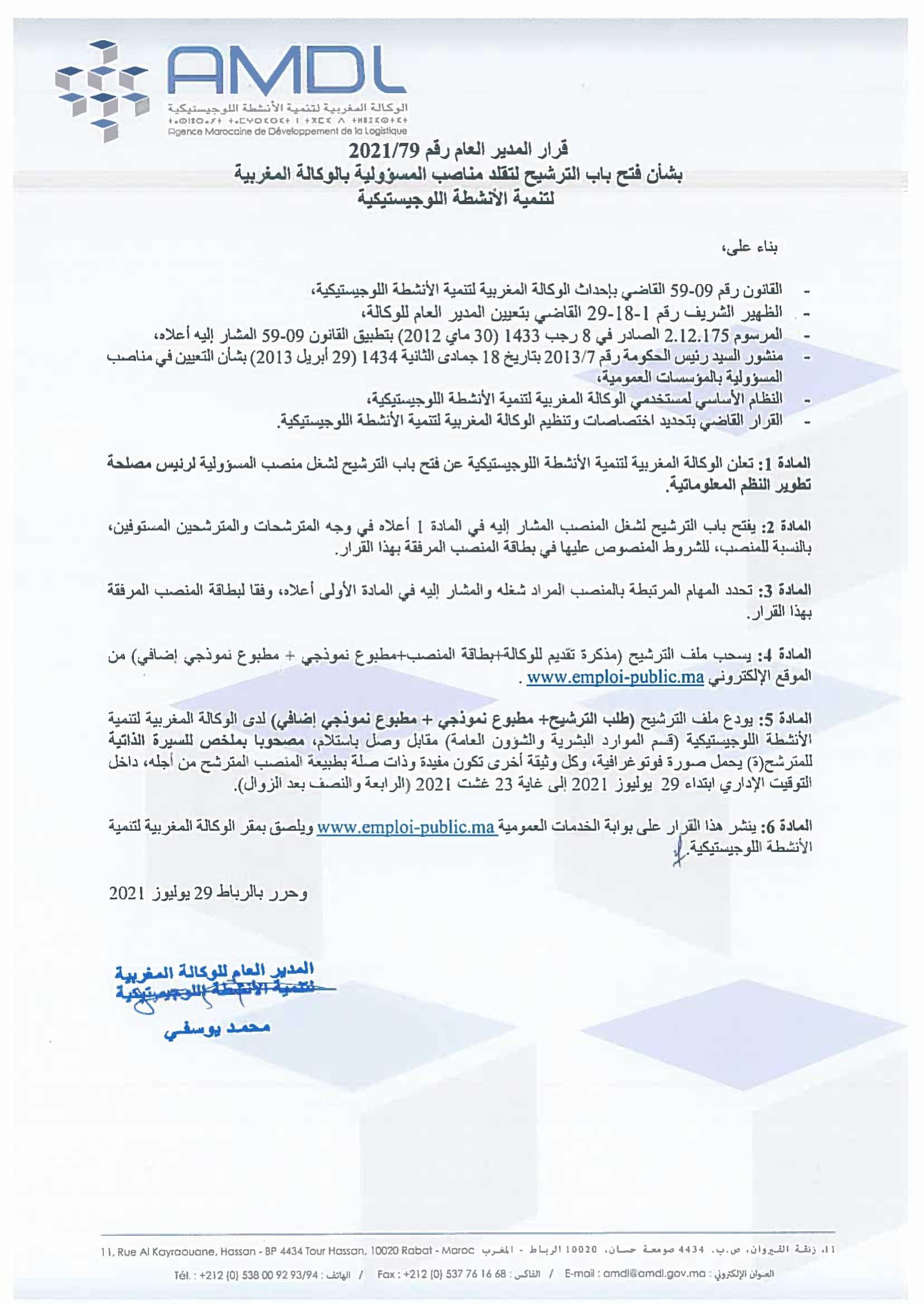 AppelcandidatureSI 1 1 Concours Agence Marocaine de Développement de la Logistique (8 Postes)