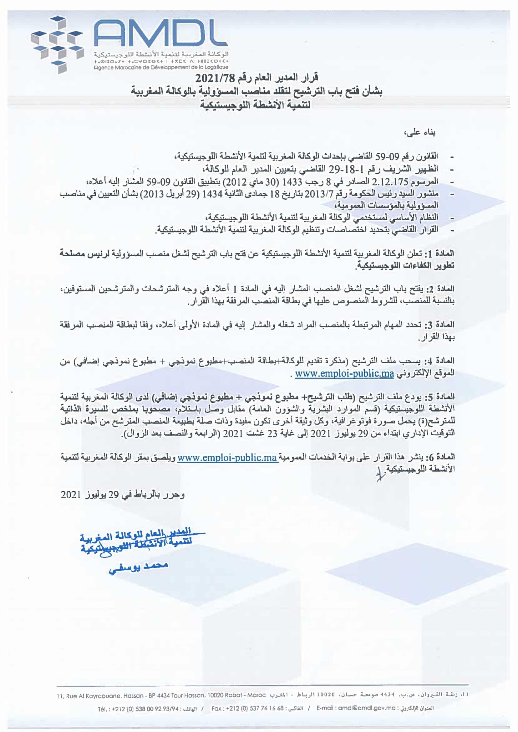 Appelcandidaturedveloppementdescomptenceslogstiques 1 Concours Agence Marocaine de Développement de la Logistique (8 Postes)