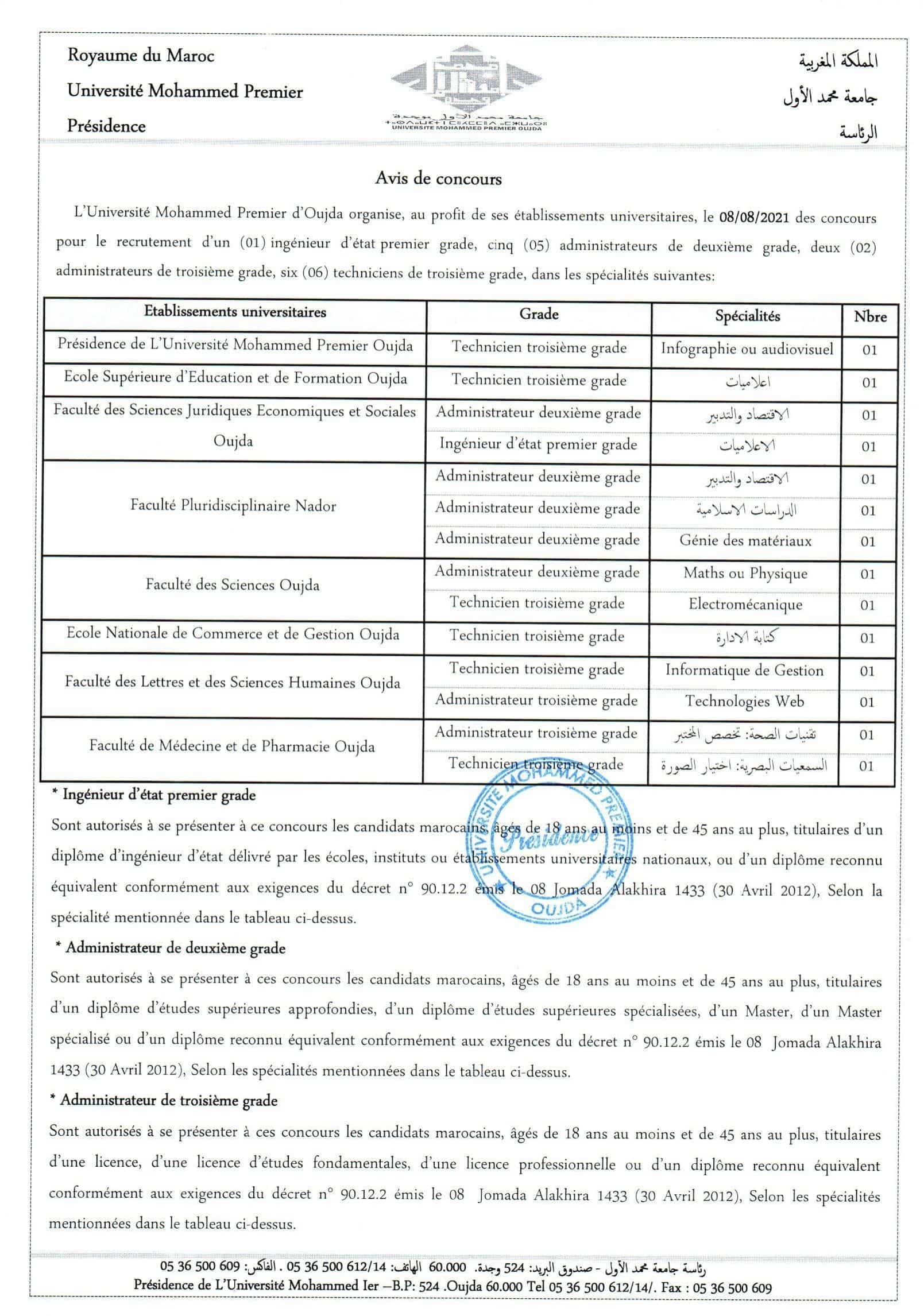 nomFichier2827 3 Concours Université Mohammed Premier Oujda 2021 (14 Postes)