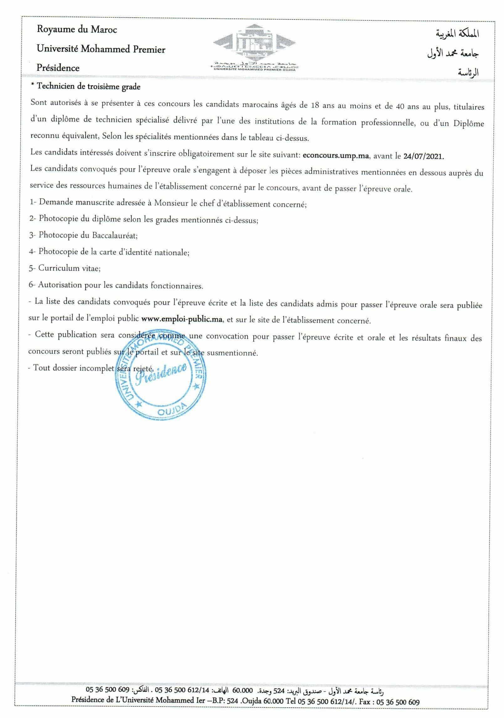 nomFichier2827 4 Concours Université Mohammed Premier Oujda 2021 (14 Postes)