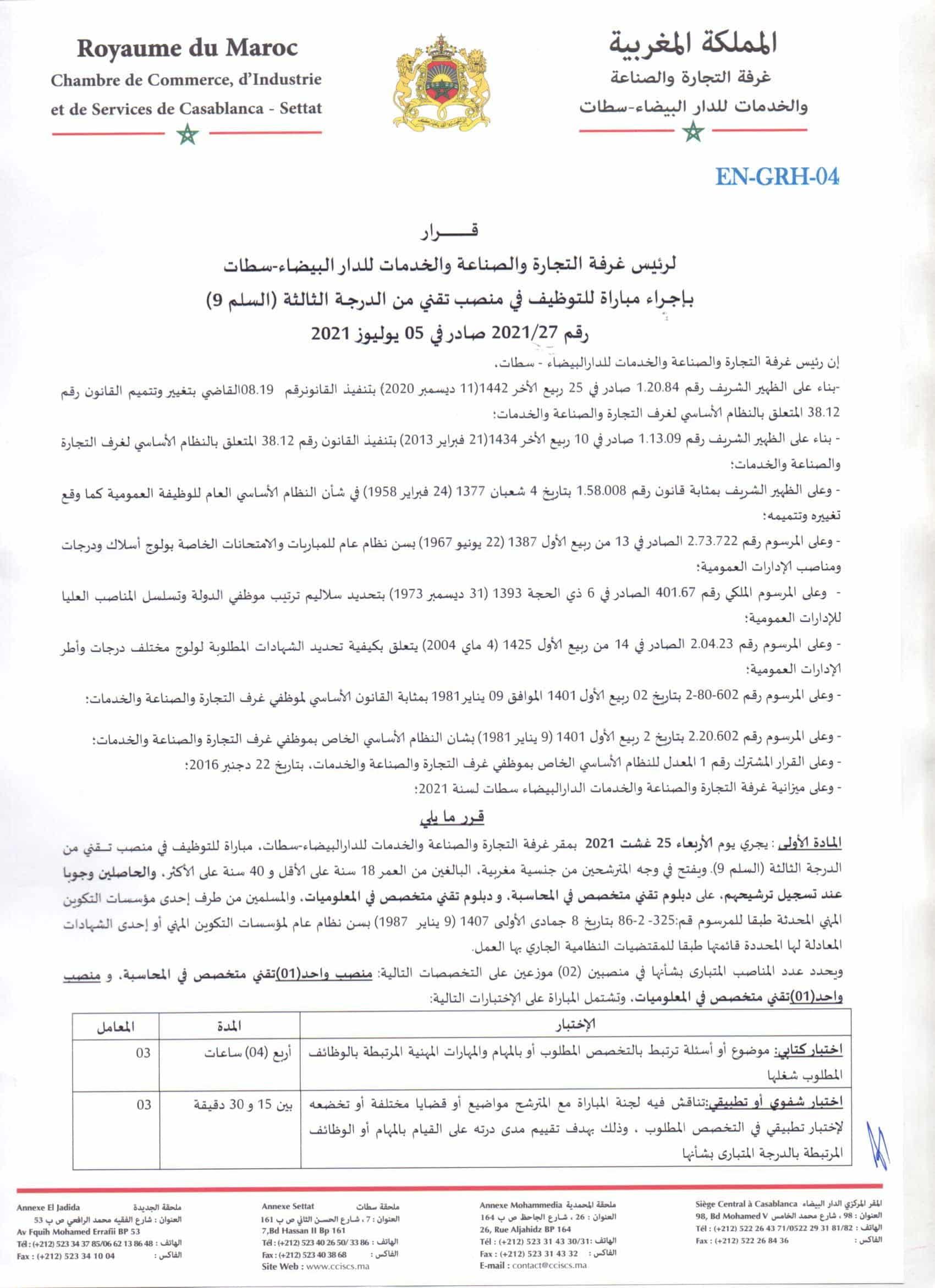nomFichier2884 1 Concours Chambre de Commerce d'Industrie et de Services Casablanca Settat (2 Postes)