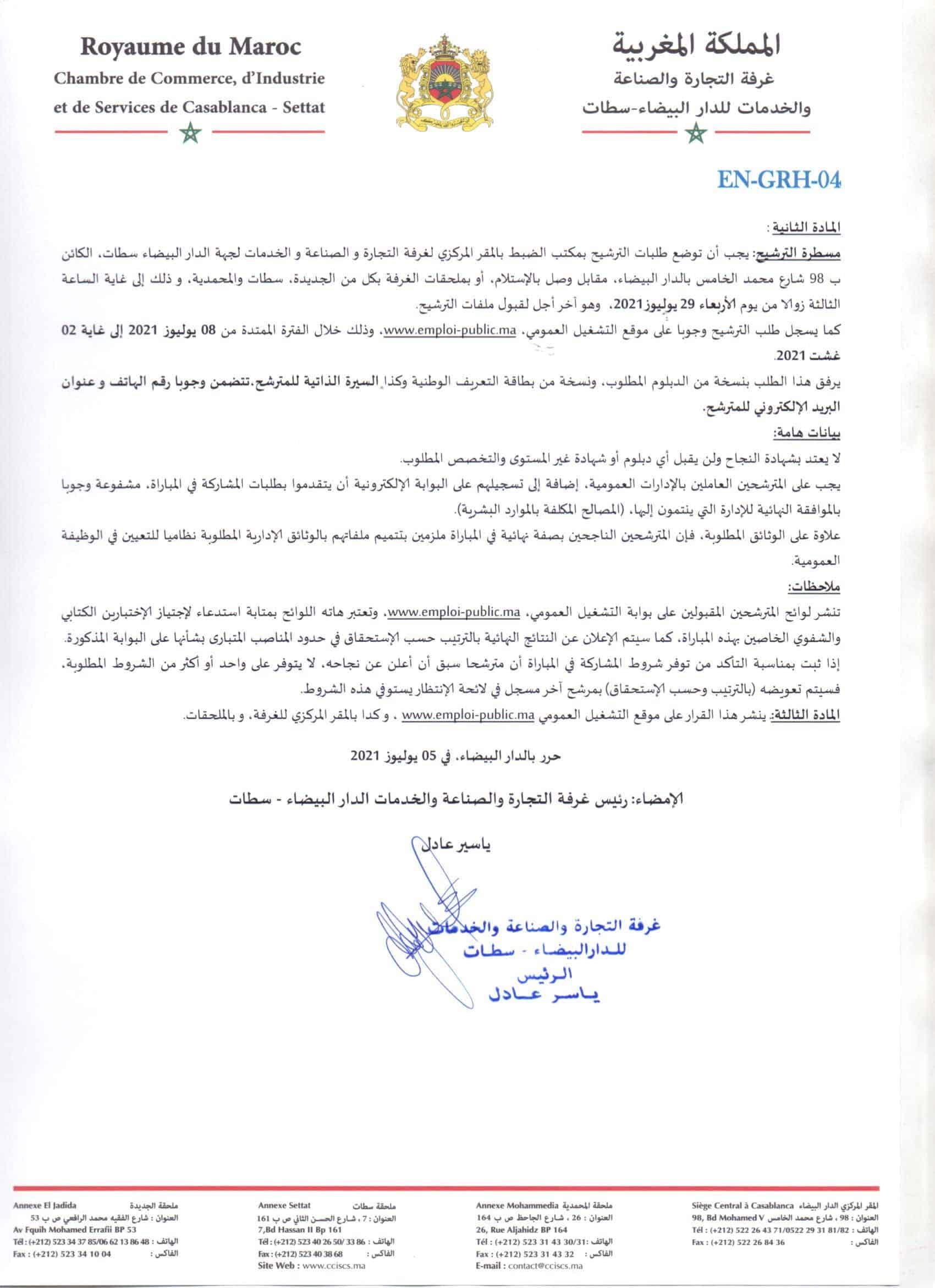 nomFichier2884 2 Concours Chambre de Commerce d'Industrie et de Services Casablanca Settat (2 Postes)