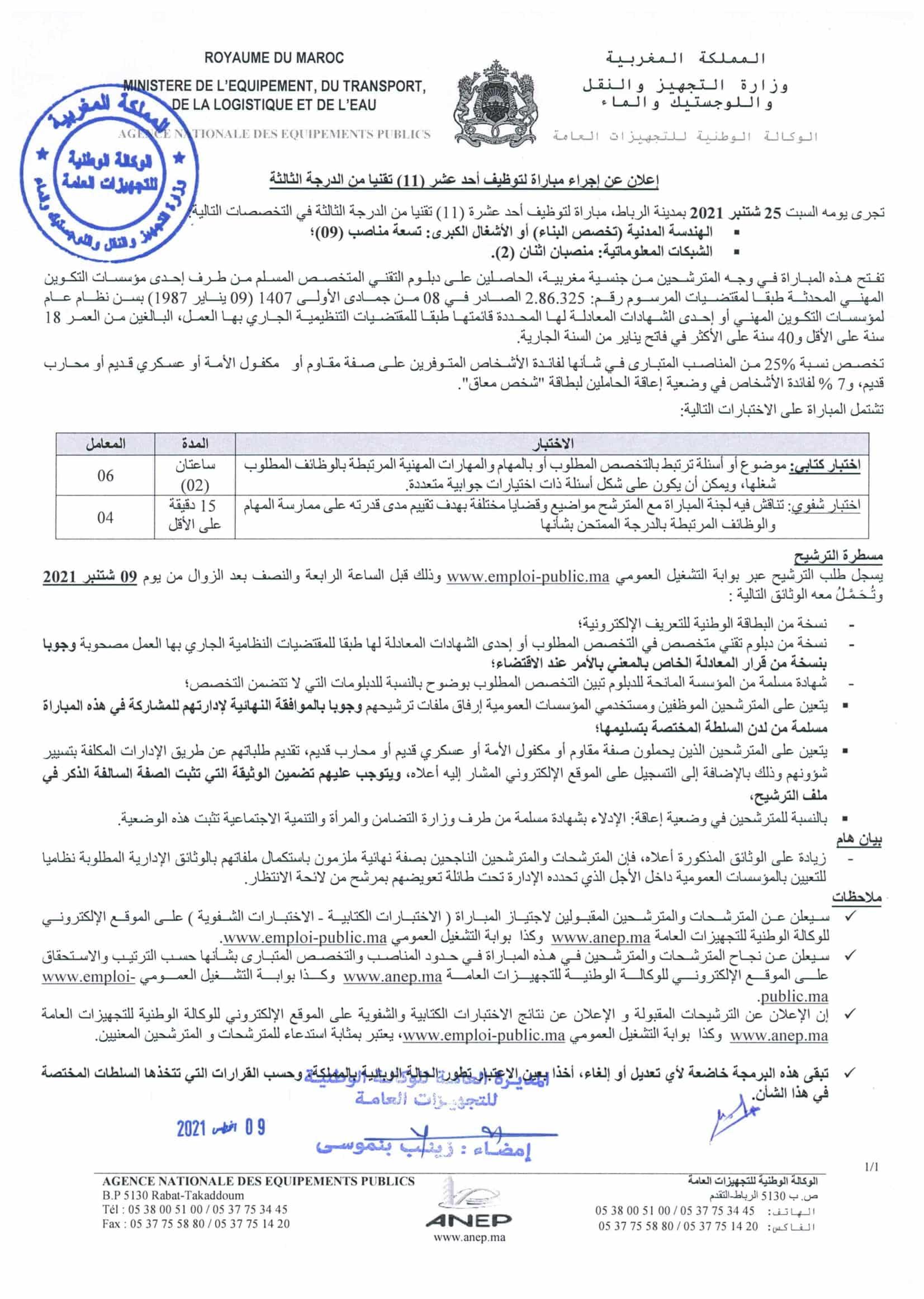 1Avis concours techniciens 0908212 1 Concours Agence Nationale des Equipements Publics ANEP 2021 (11 Postes)