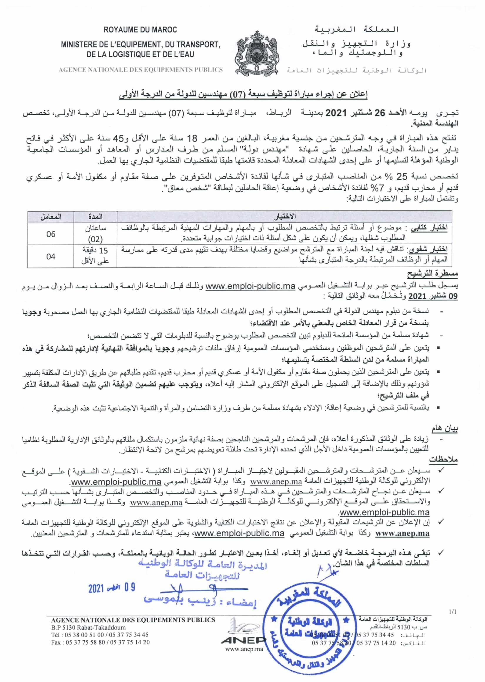 2Avis concours ingnieursGC 090821 1 Concours Agence Nationale des Equipements Publics ANEP 2021 (24 Postes)