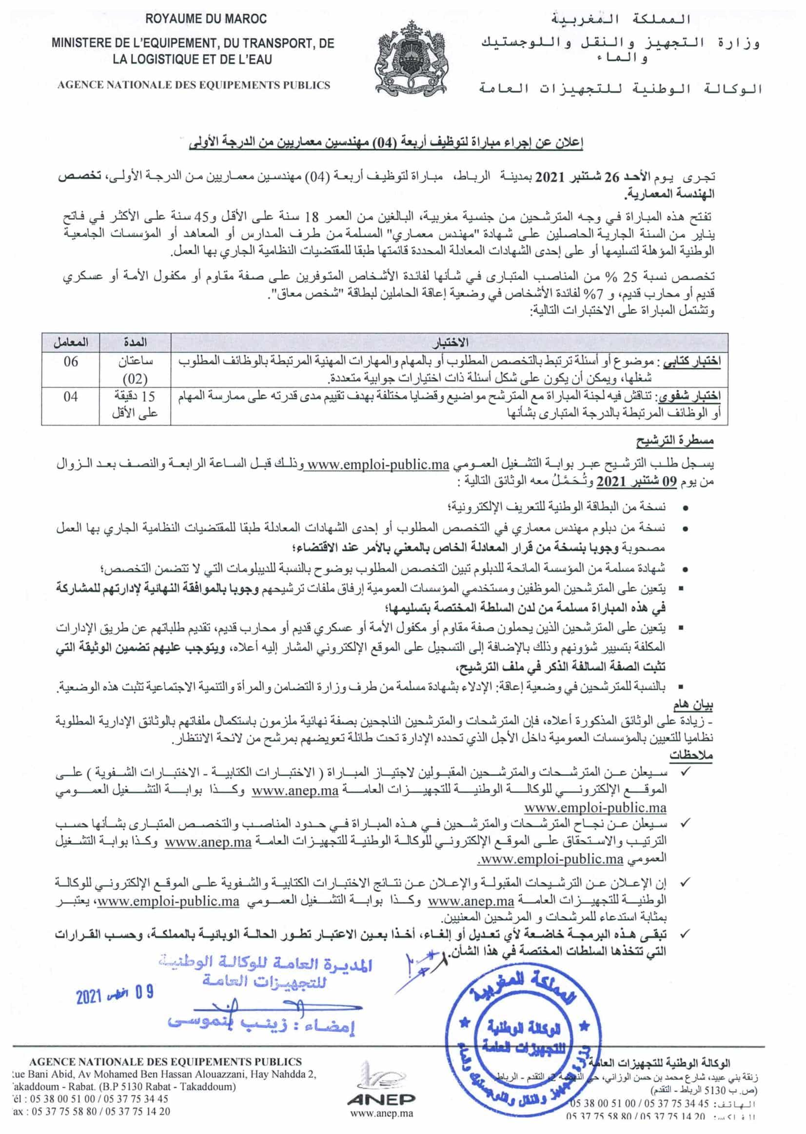 3Avis concours architectes 090821 1 Concours Agence Nationale des Equipements Publics ANEP 2021 (24 Postes)